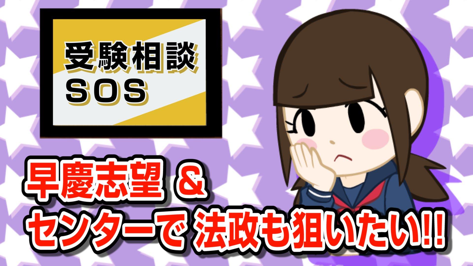 【vol.323】早慶志望&センターで法政も狙いたい!! 対策すべきことは? 受験相談SOS
