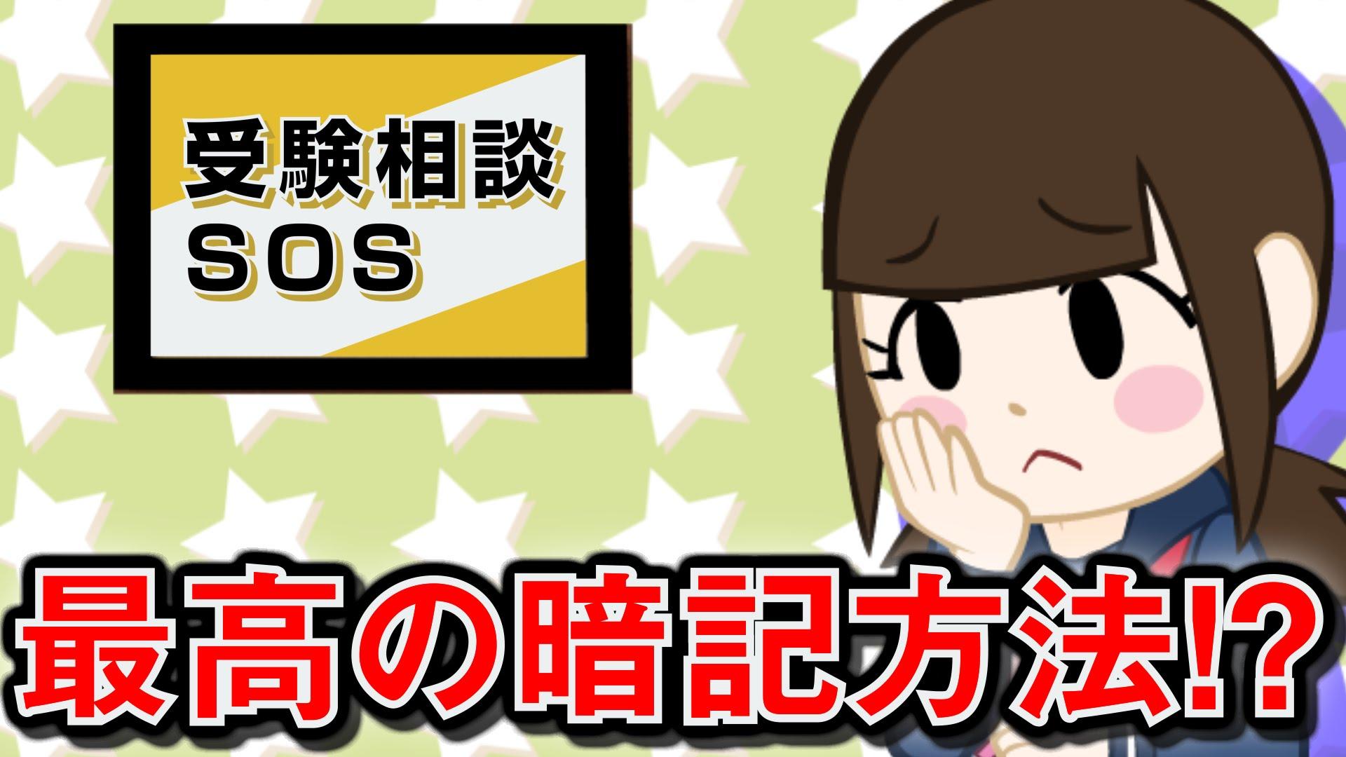 【vol.34】最強の暗記方法!?|受験相談SOS