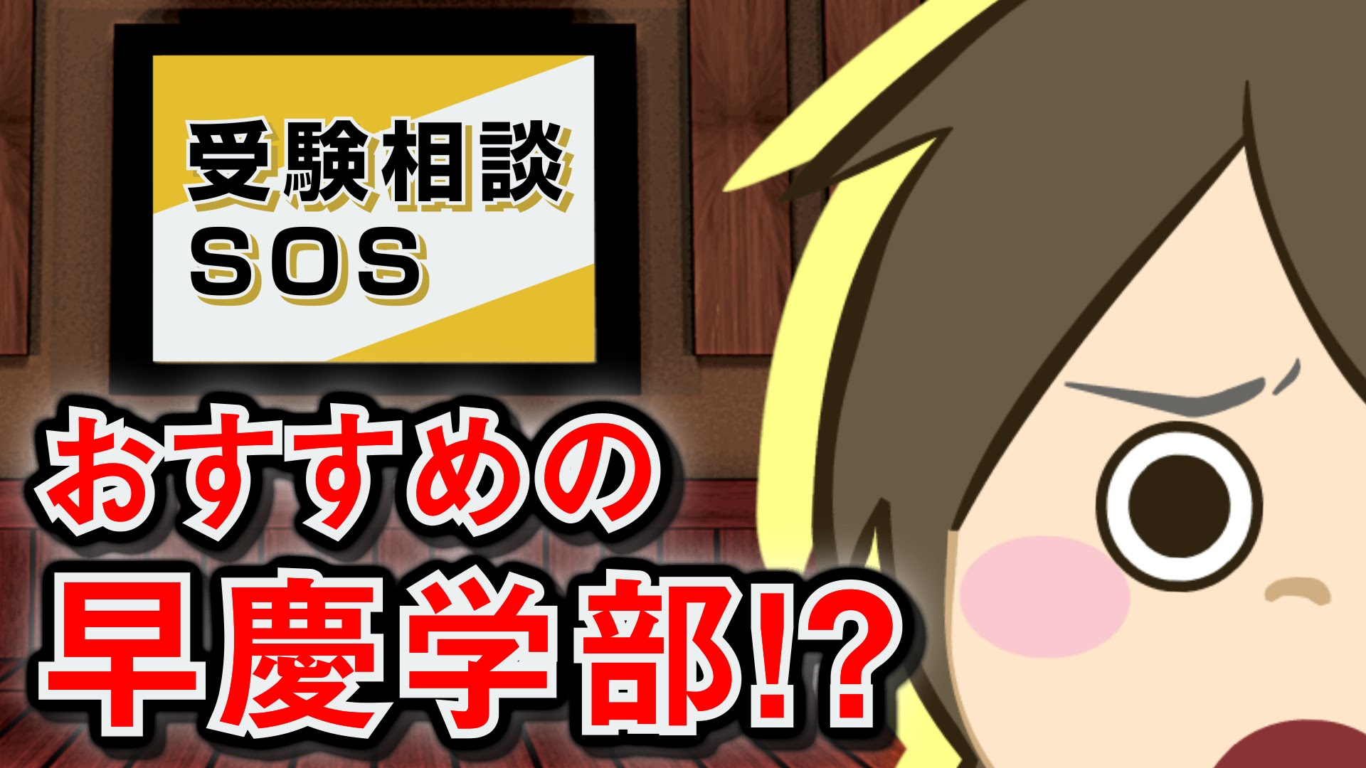 【vol.35】早慶(早稲田・慶應)でおすすめの学部は!?|受験相談SOS