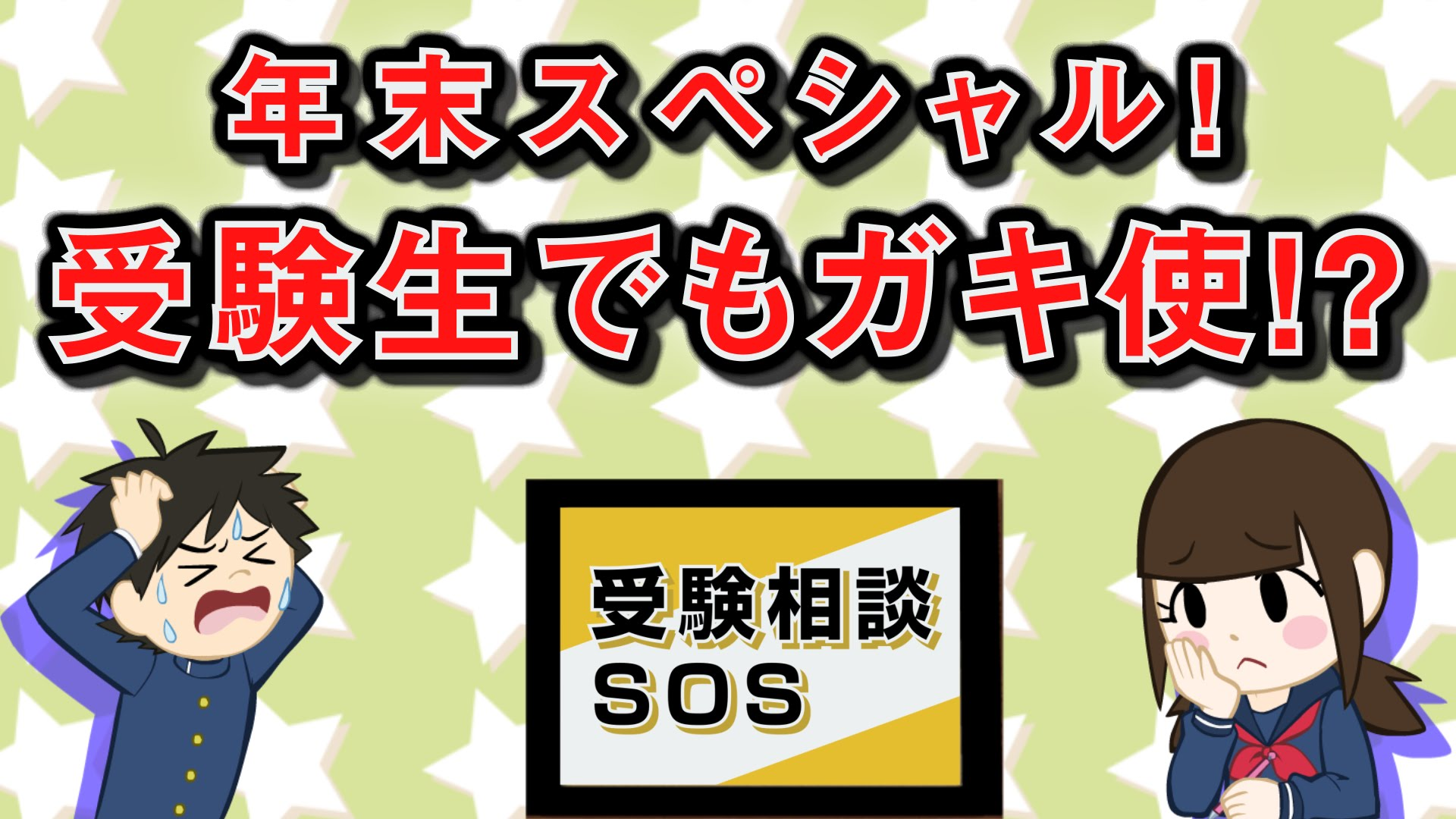【vol.38】年末スペシャル!受験生でもガキ使!?|受験相談SOS