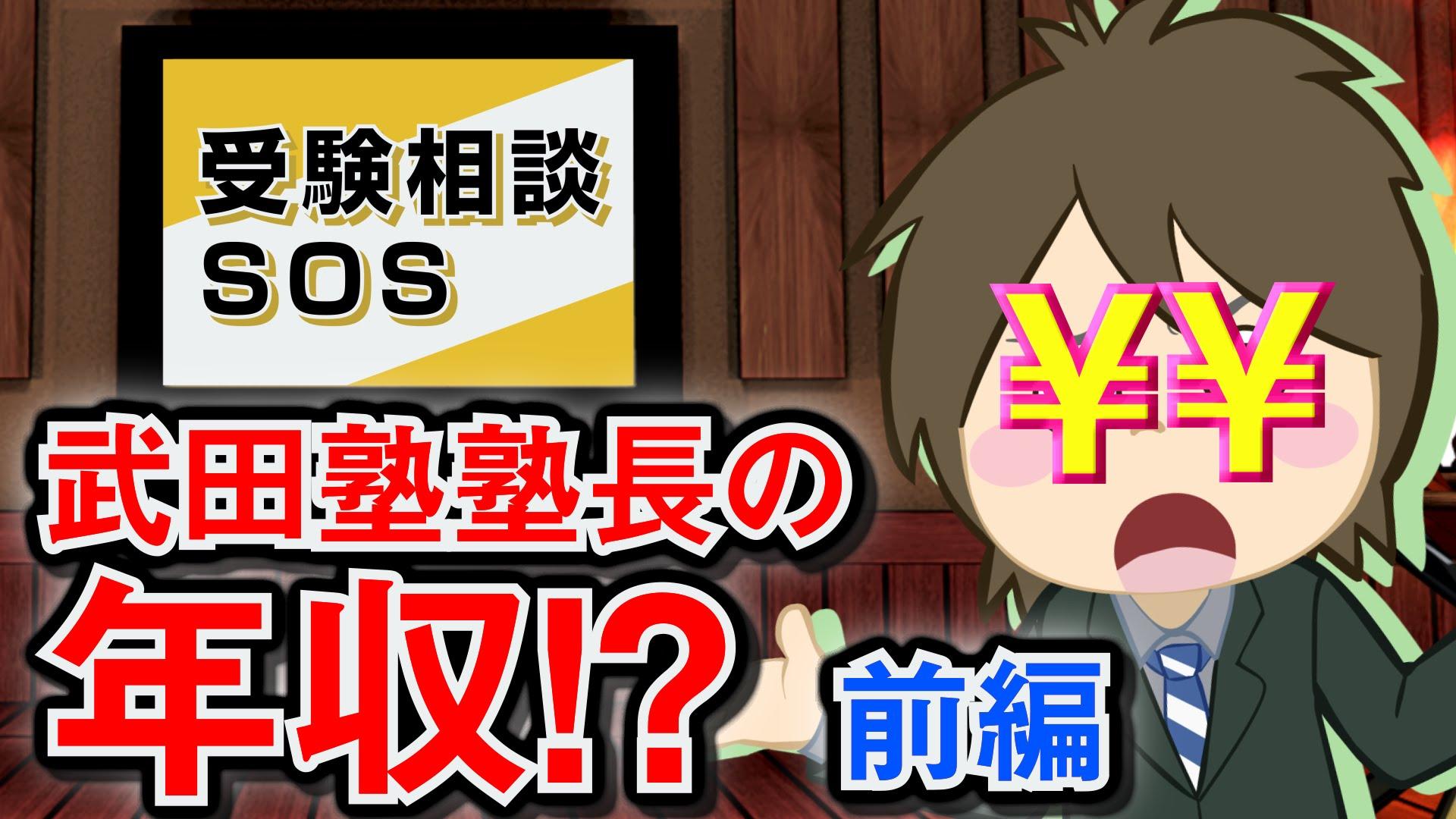 【vol.40】塾長の年収公開!?(前編)|受験相談SOS