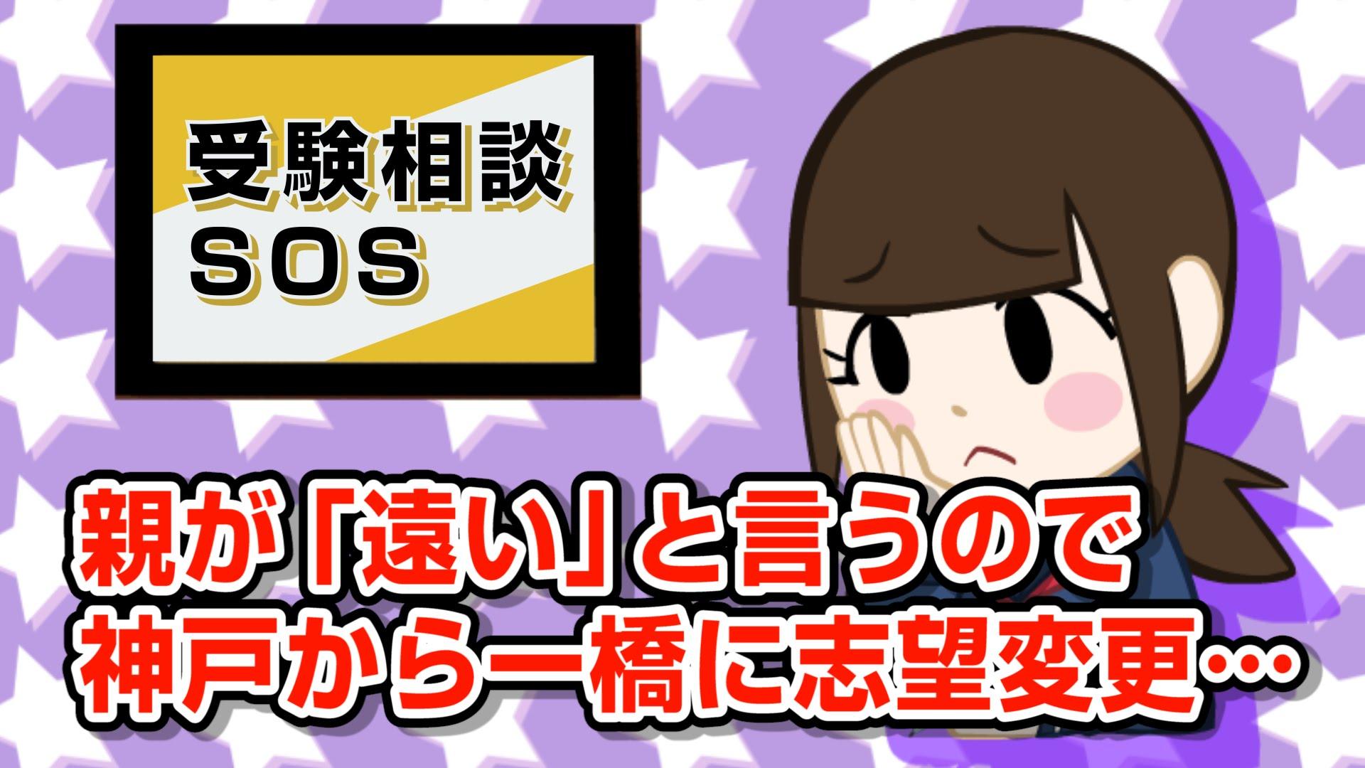 【vol.415】親が「遠い」と言うので神戸大から一橋・経済に志望変更…残り1年で無謀!? 受験相談SOS