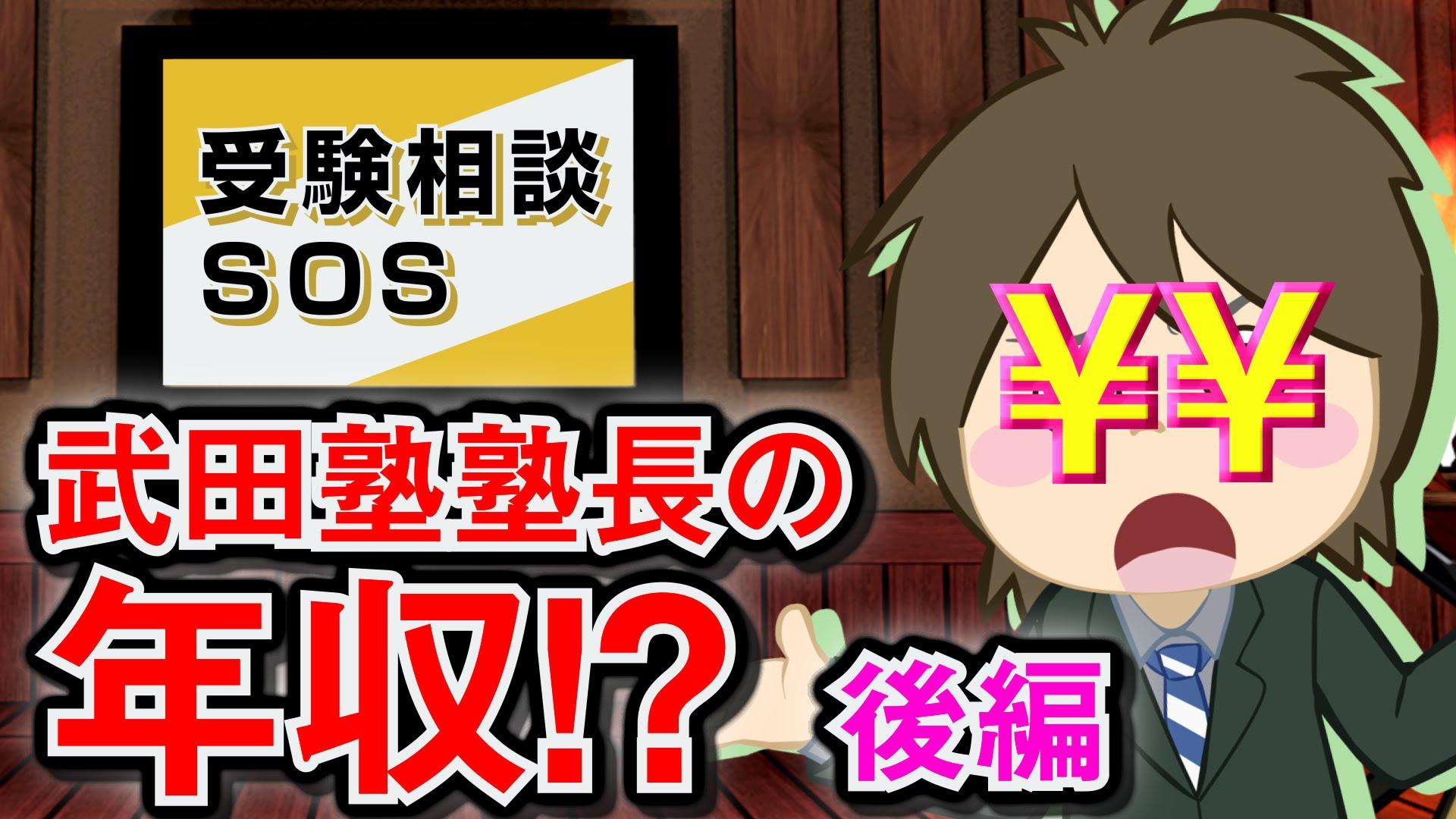 【vol.41】塾長の年収公開(後編)!?|受験相談SOS