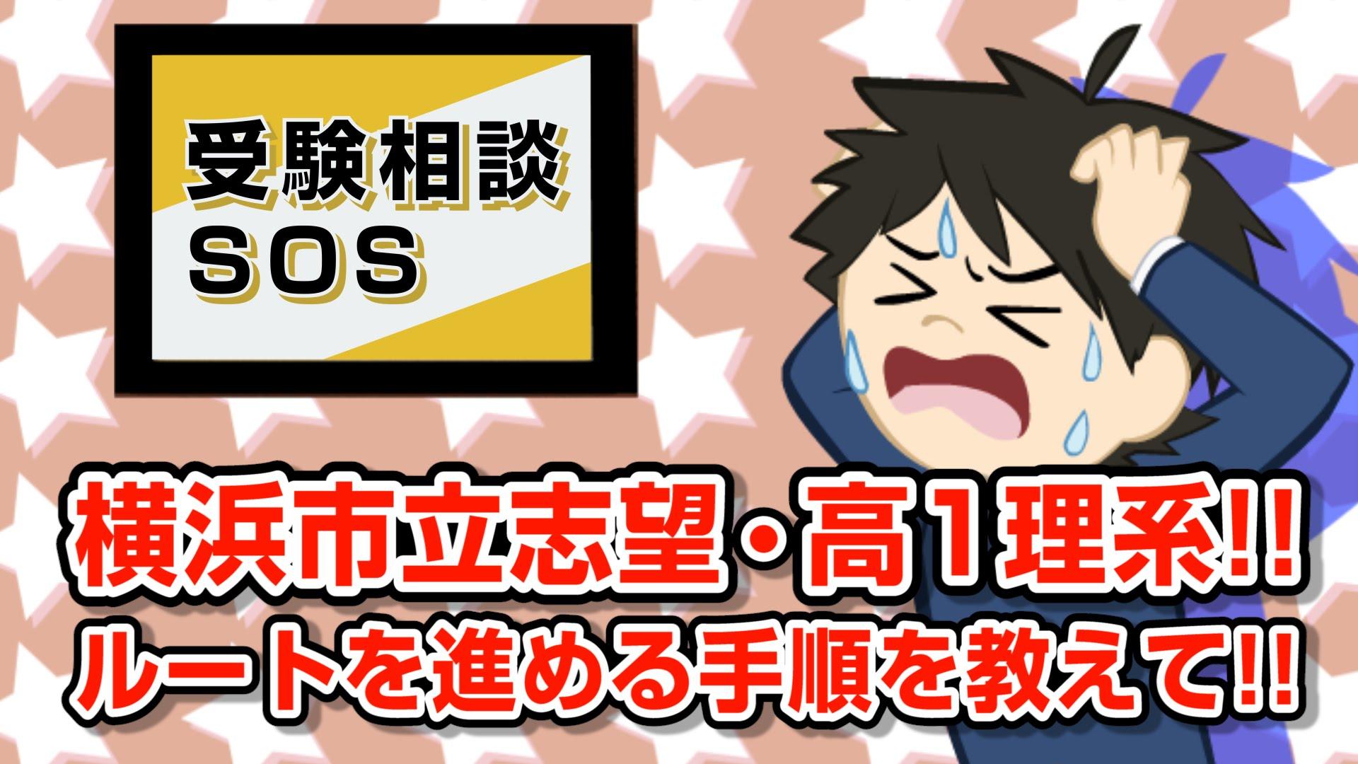 【vol.425】横浜市立大志望・高1理系!! ルートを進める手順を教えて!!|受験相談SOS