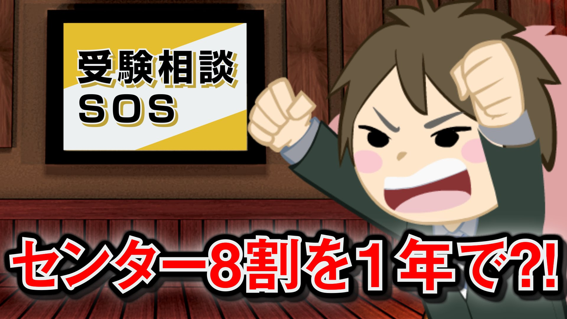 【vol.42】1年間でゼロからセンター試験8割!?|受験相談SOS
