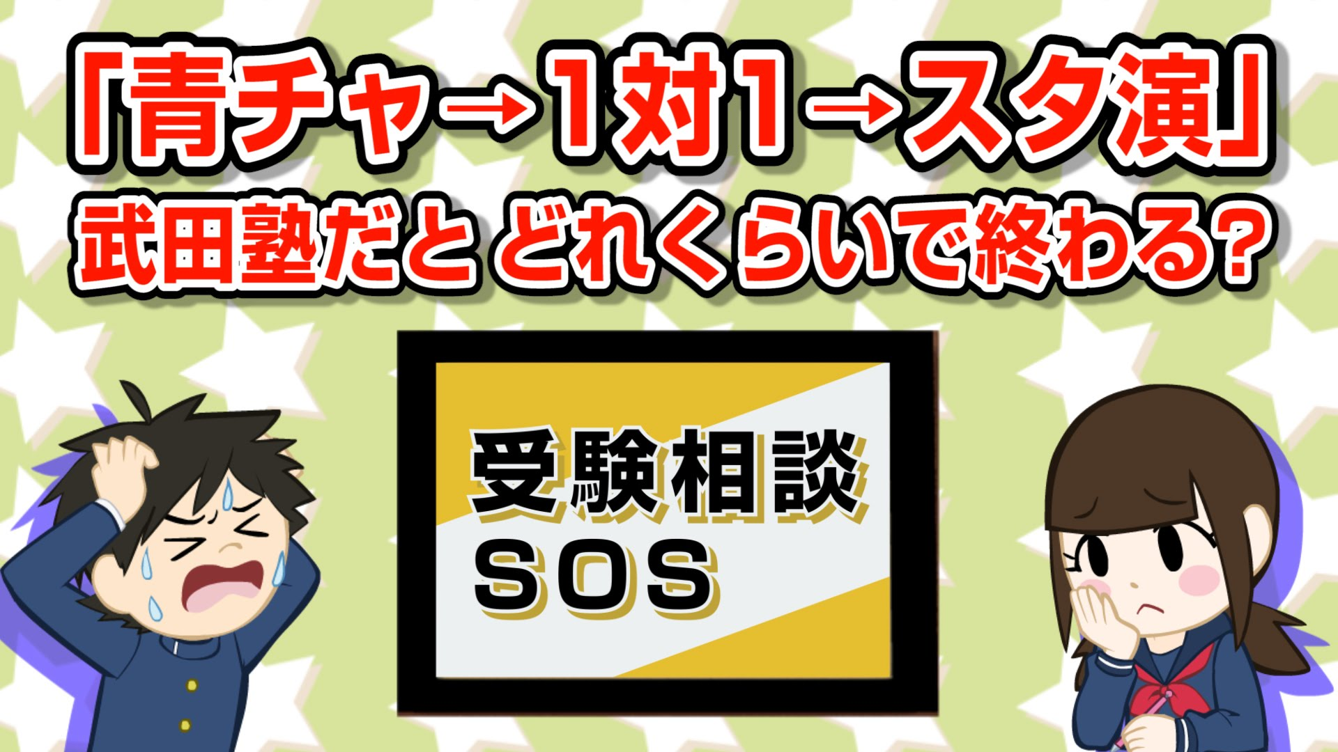 【vol.434】進学校あるある『青チャート→1対1→スタ演』ルートは 武田塾の勉強法だとどれくらいで終わるの? 受験相談SOS