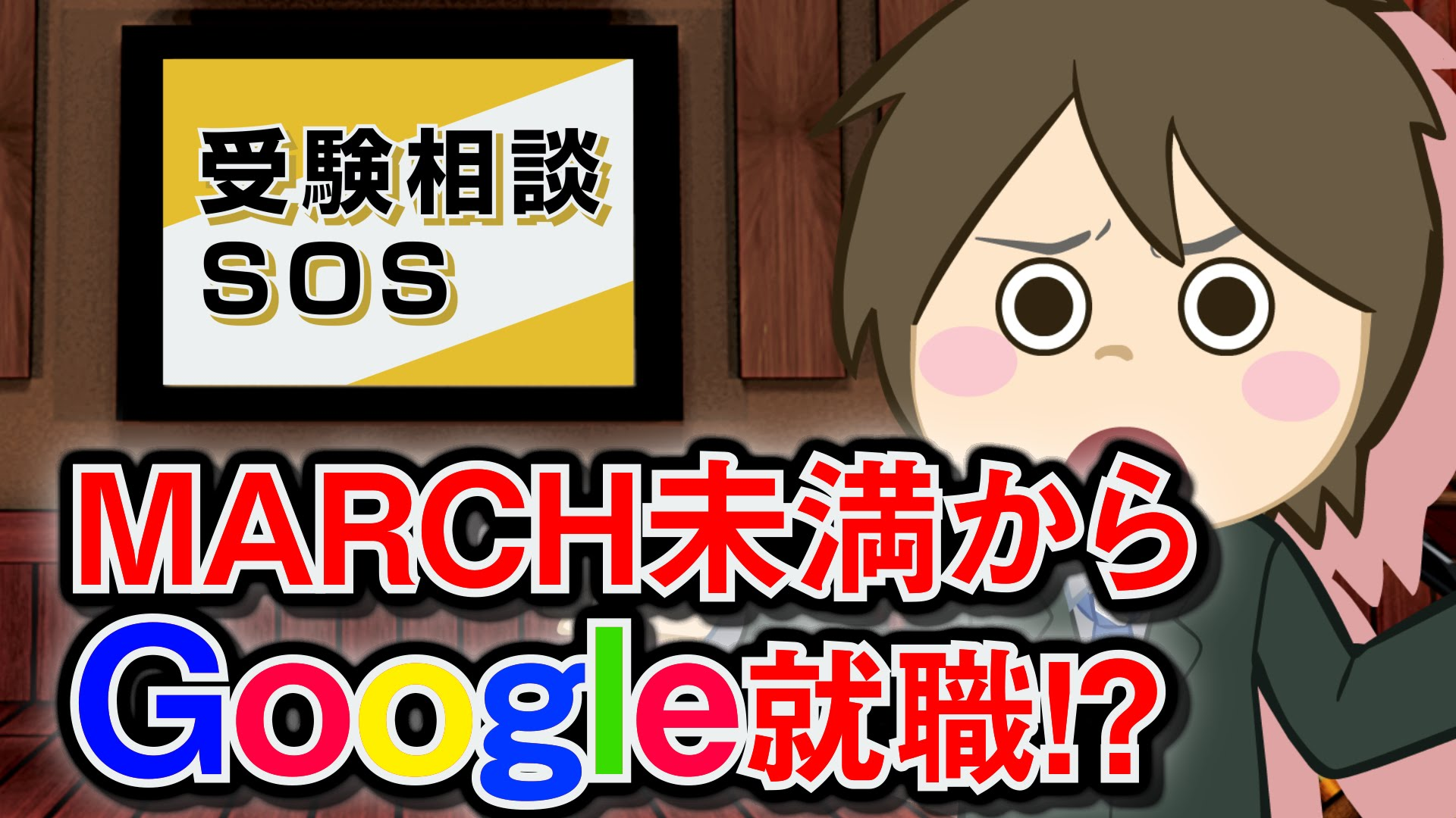 【vol.44】MARCH未満からGoogle就職!?|受験相談SOS