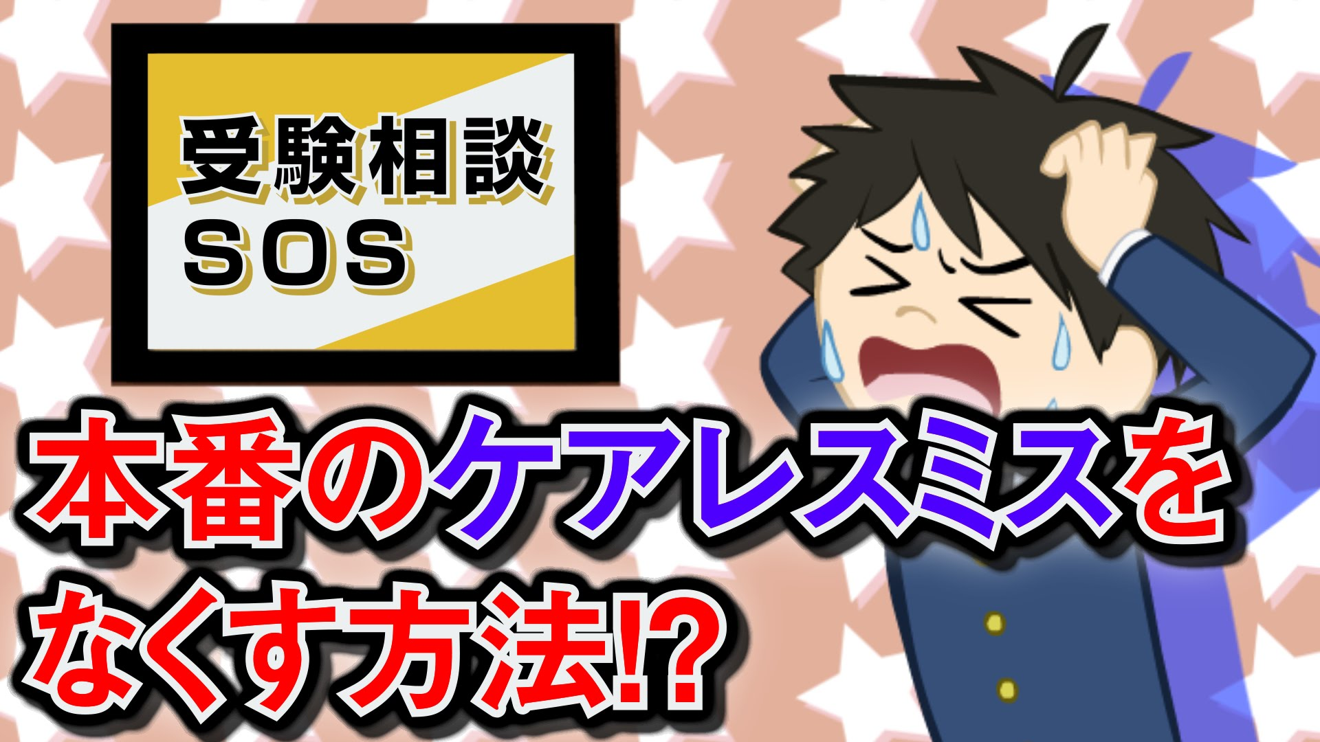 【vol.46】【センター直前スペシャル】試験でのケアレスミスを無くす方法!?|受験相談SOS