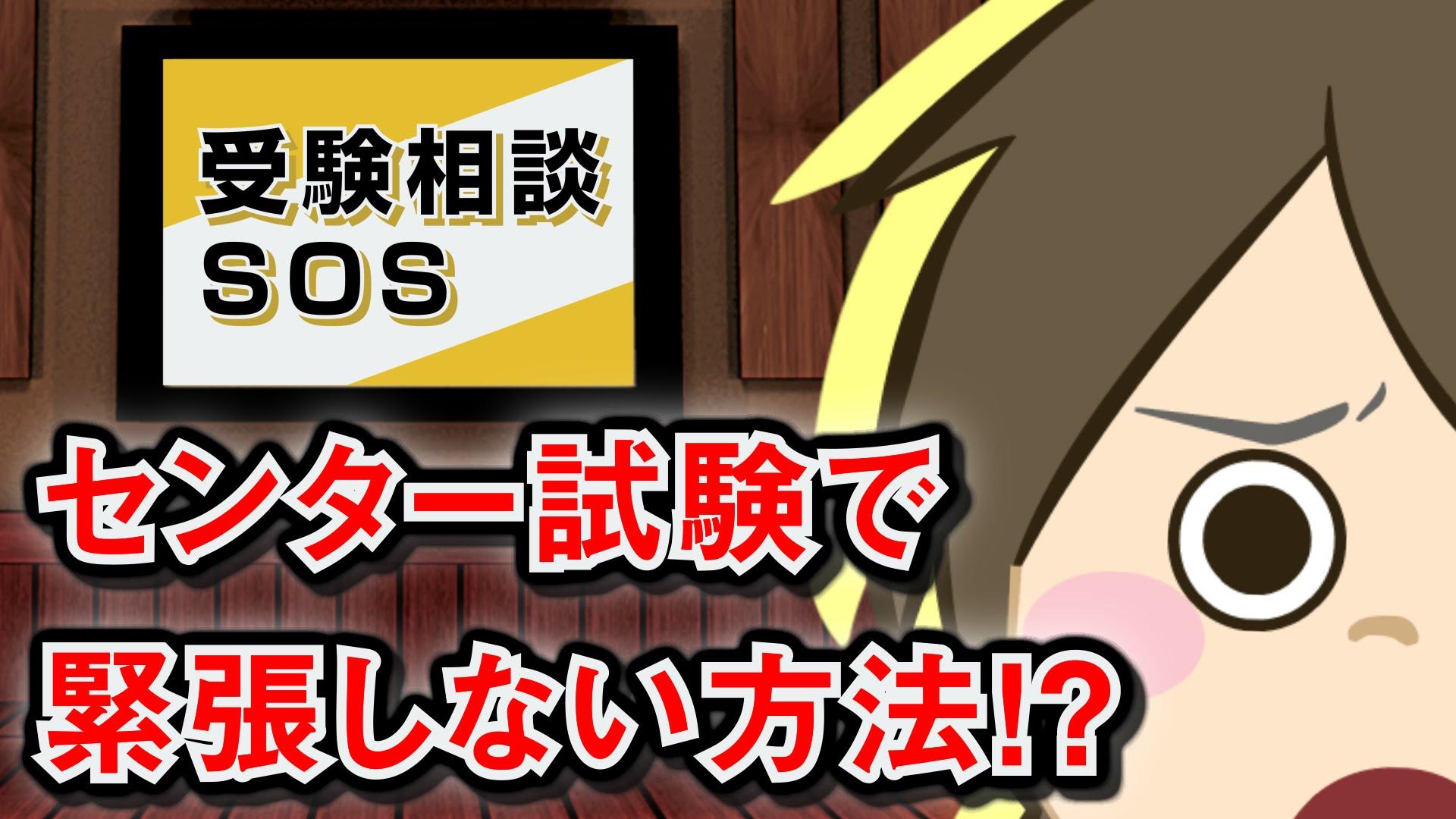 【vol.46】センター試験で緊張しない方法!?|受験相談SOS