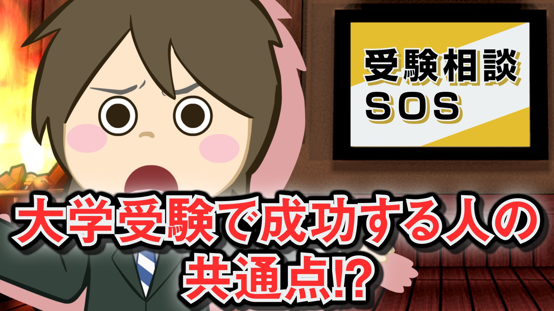 【vol.48】大学受験で成功する人の共通点!?|受験相談SOS