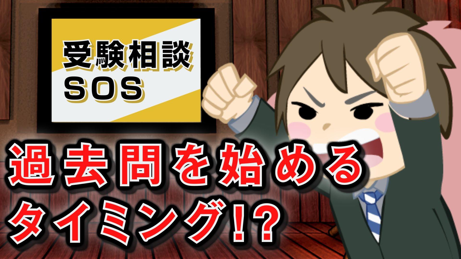 【vol.50】過去問を始めるタイミング!?|受験相談SOS