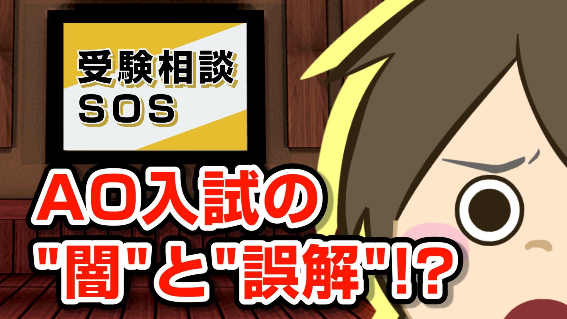 【vol.511】AO入試の闇と誤解!?|受験相談SOS