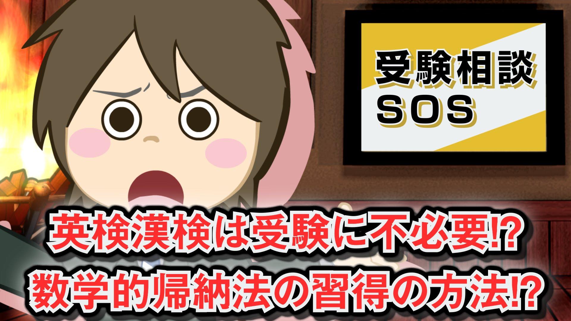 【vol.52】英検漢検は受験に不必要!?&数学的帰納法の習得の方法!?|受験相談SOS