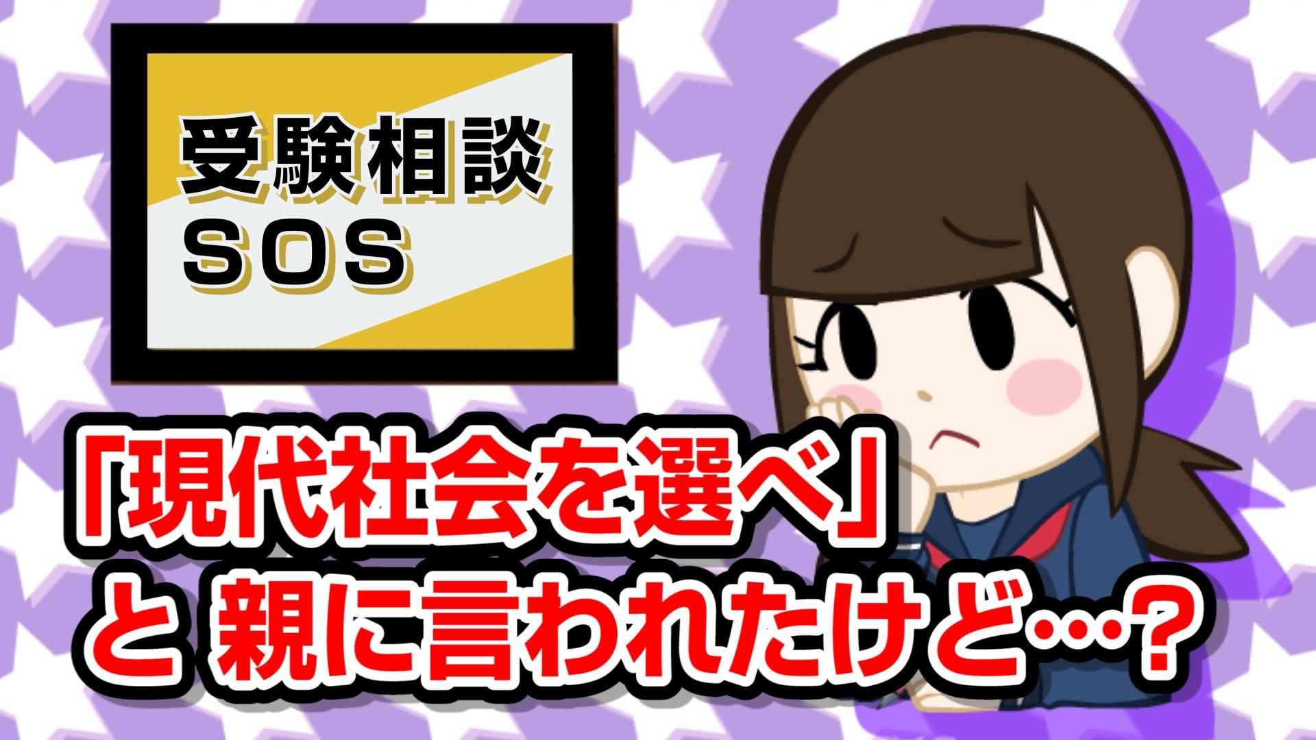 【vol.525】「簡単だから現代社会を選べ」と親に言われた!! 日本史・世界史とそんなに難易度は違う? 受験相談SOS