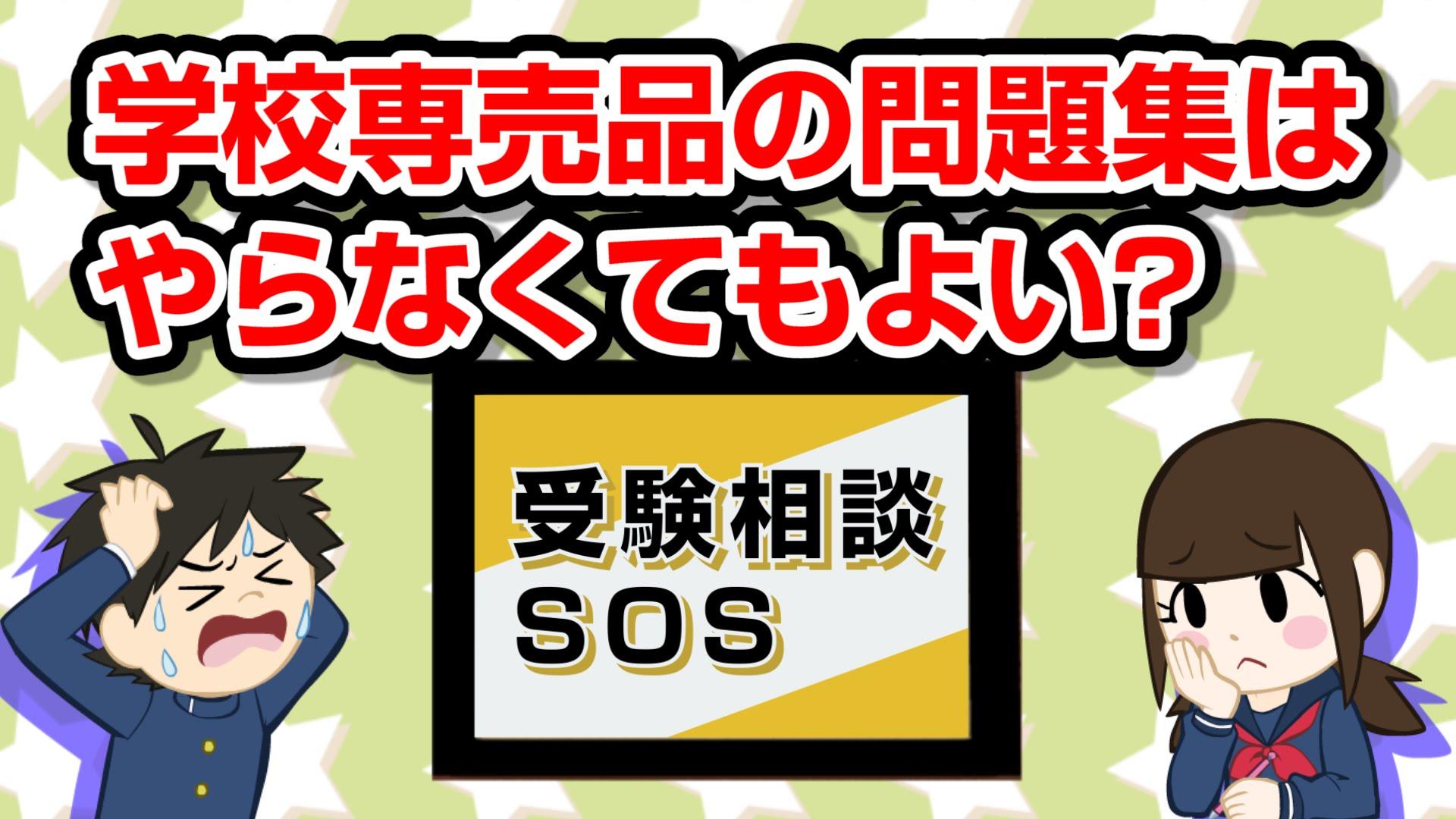 【vol.527】学校専売品の問題集はやらなくてもよい? うまく活用すべき?? 受験相談SOS