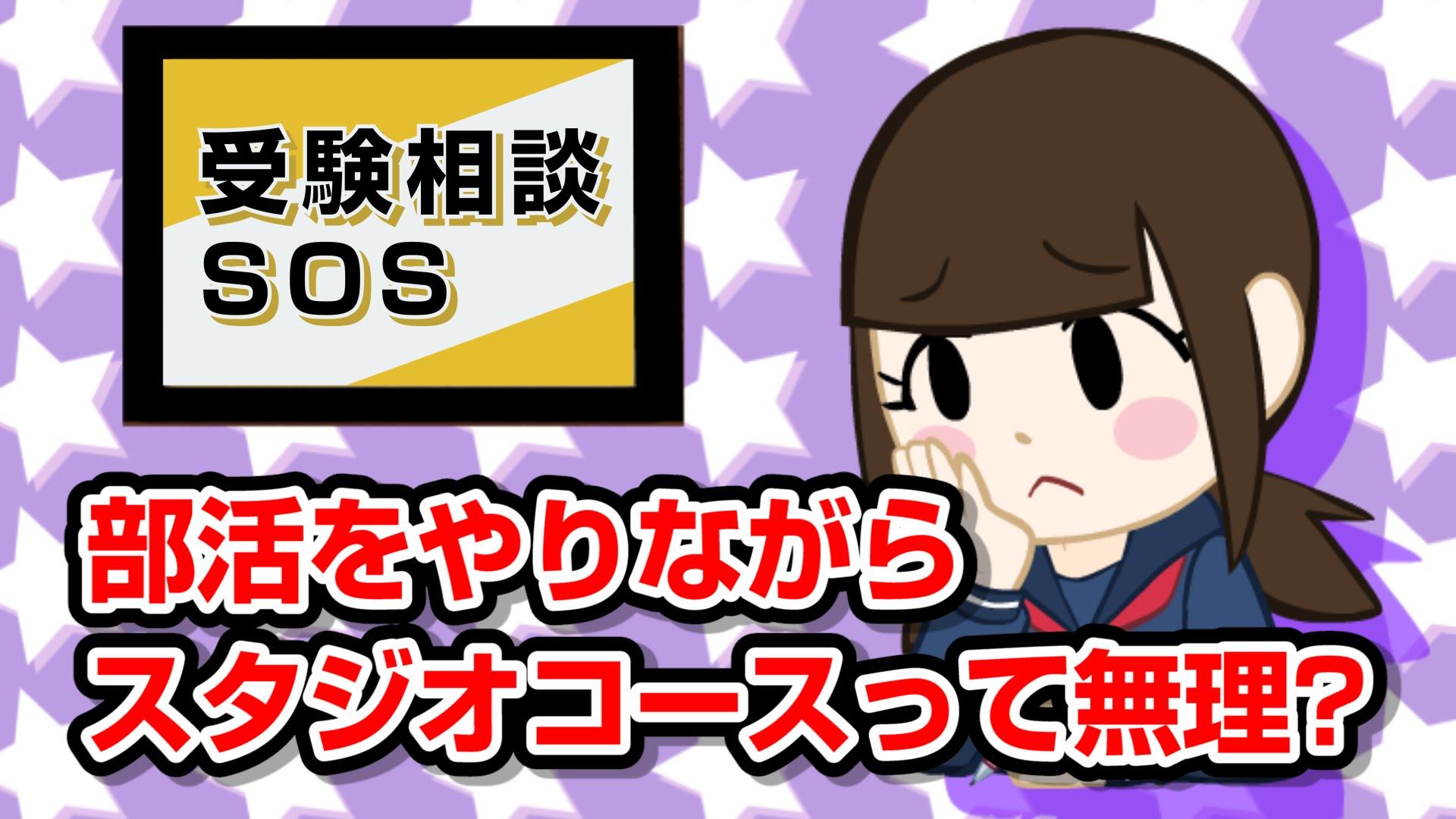【vol.528】「部活をやりながらスタジオコース」って無理!? 受験相談SOS