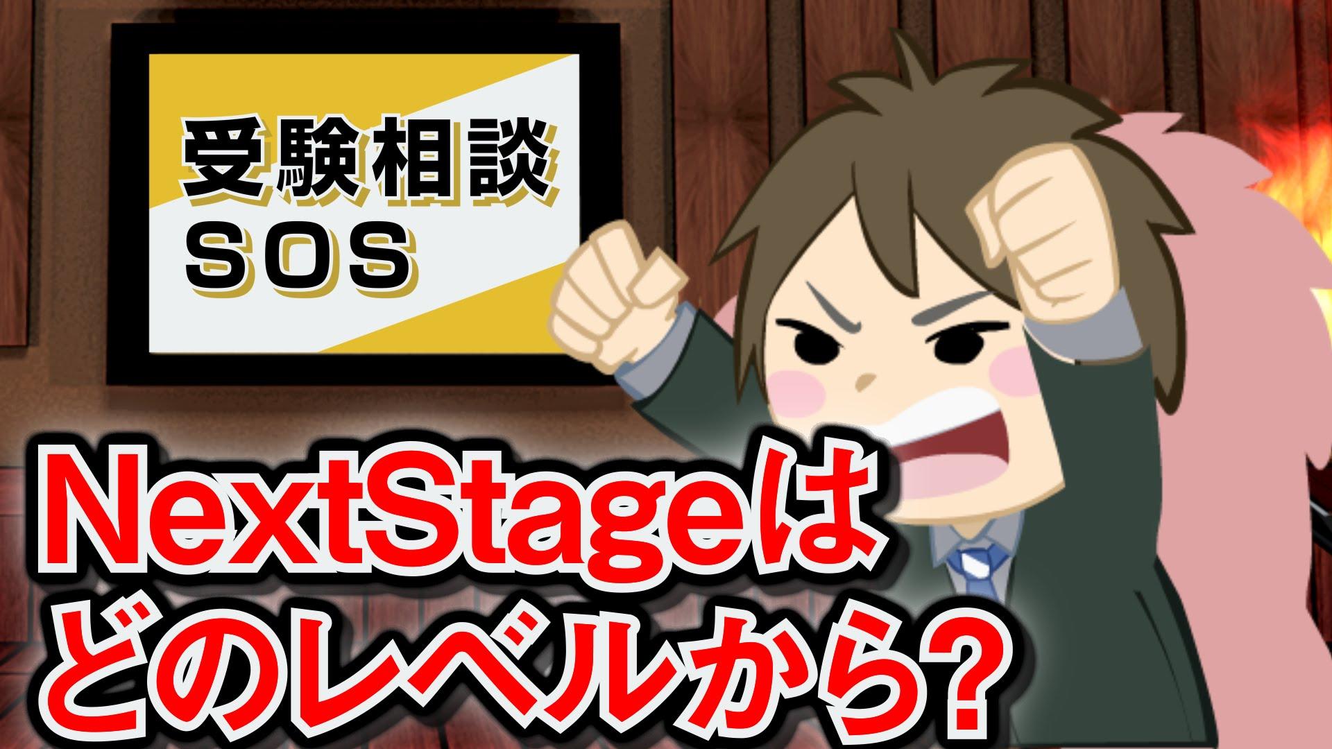 【vol.53】NextStageは高校1年から?2年から?|受験相談SOS