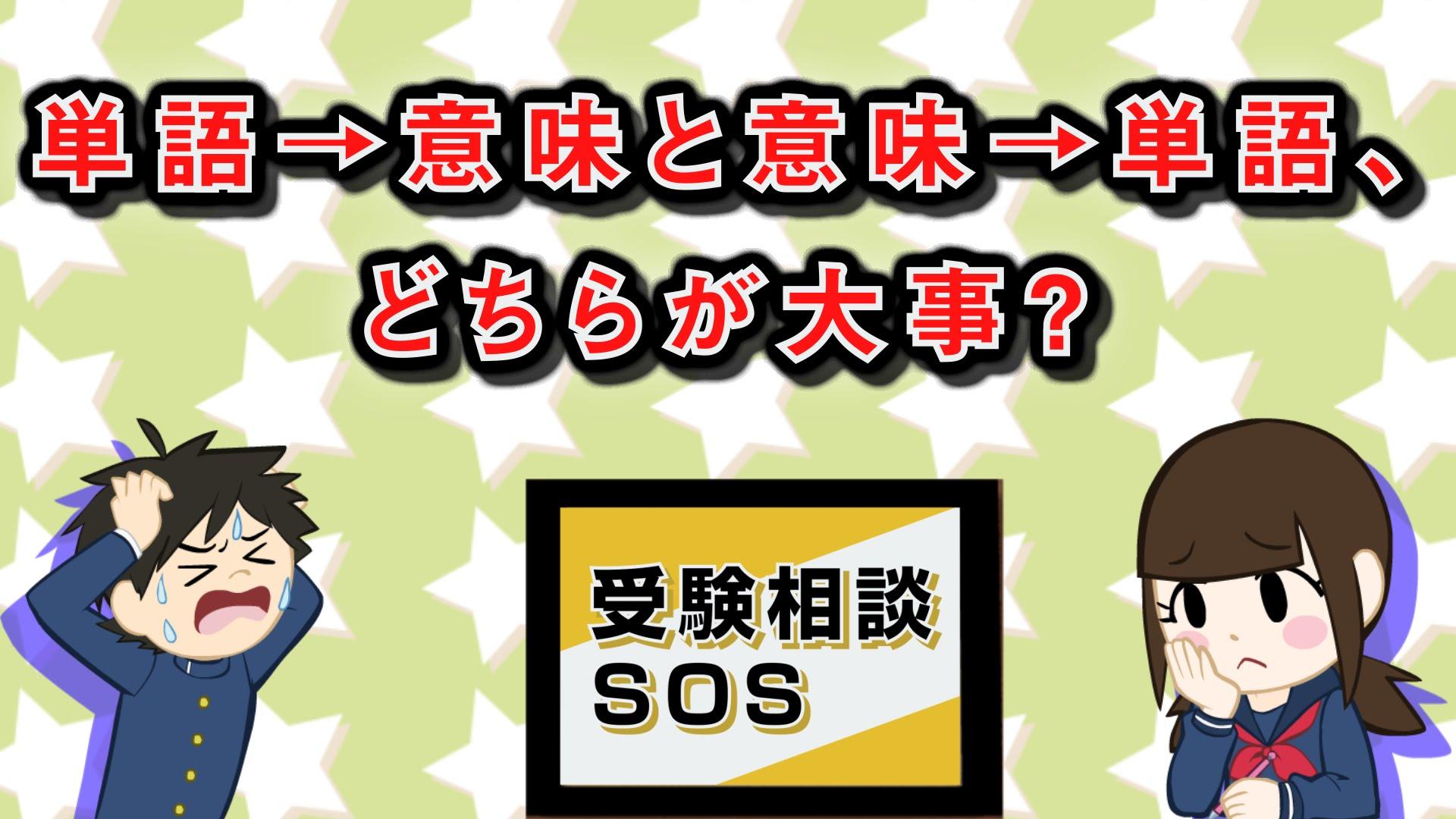 【vol.54】単語→意味と意味→単語、どちらが大事??|受験相談SOS