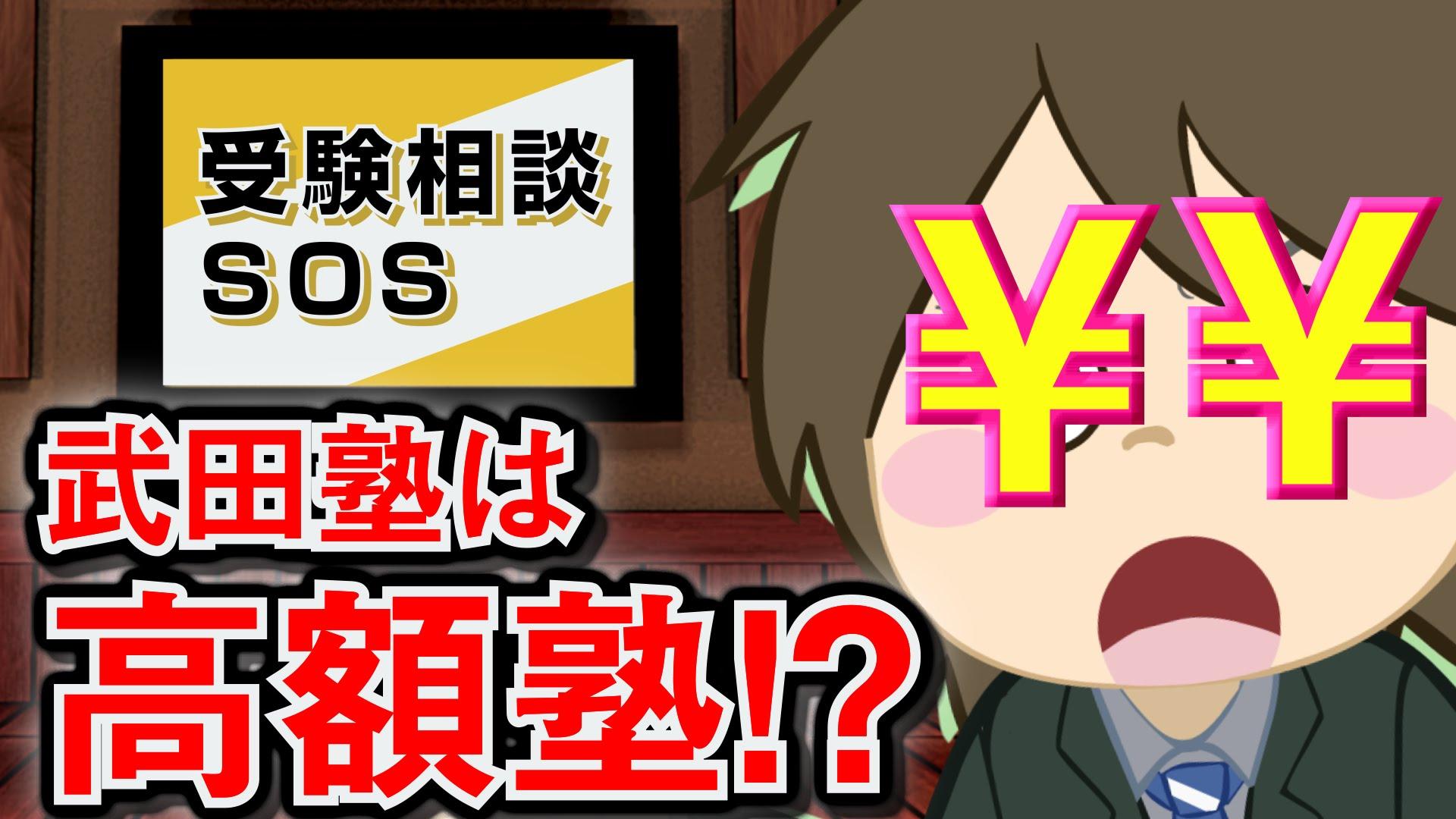 【vol.55】武田塾は高額塾!?武田塾っていくらかかる?|受験相談SOS