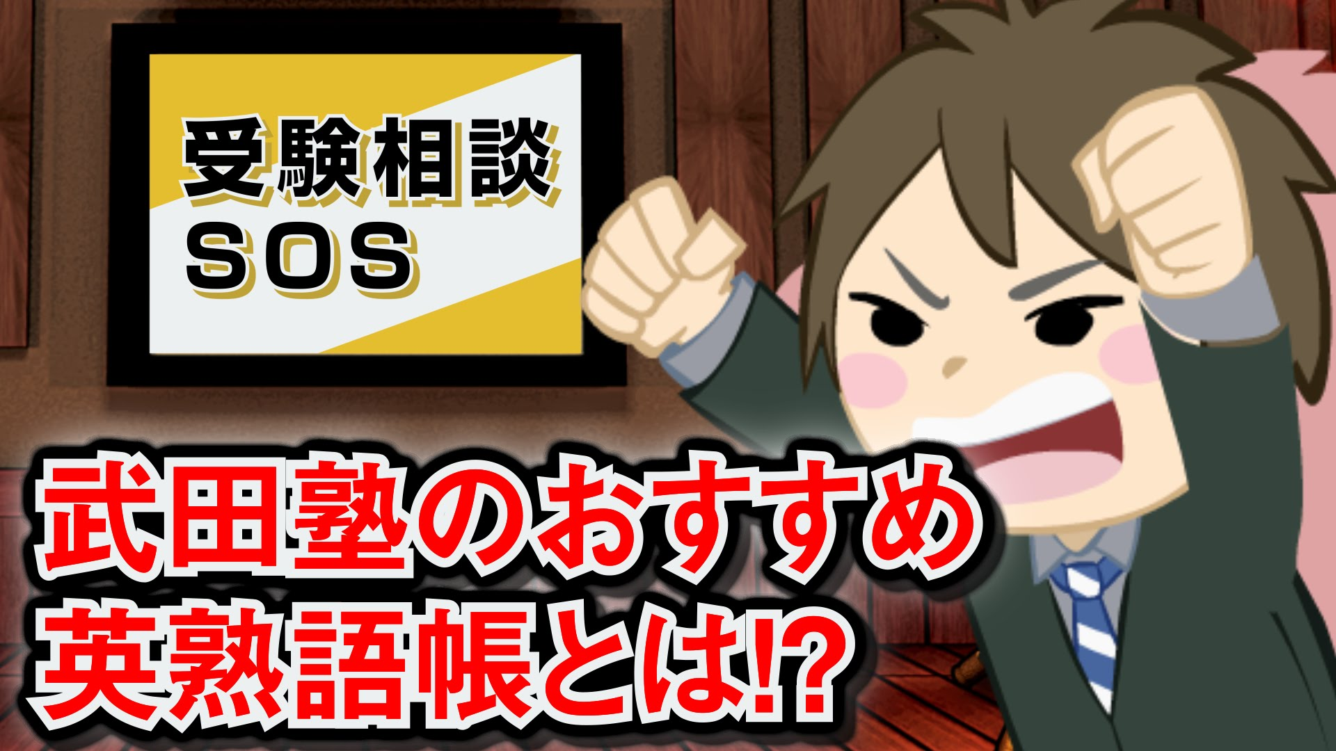 【vol.56】武田塾のおすすめ英熟語帳とは!?|受験相談SOS