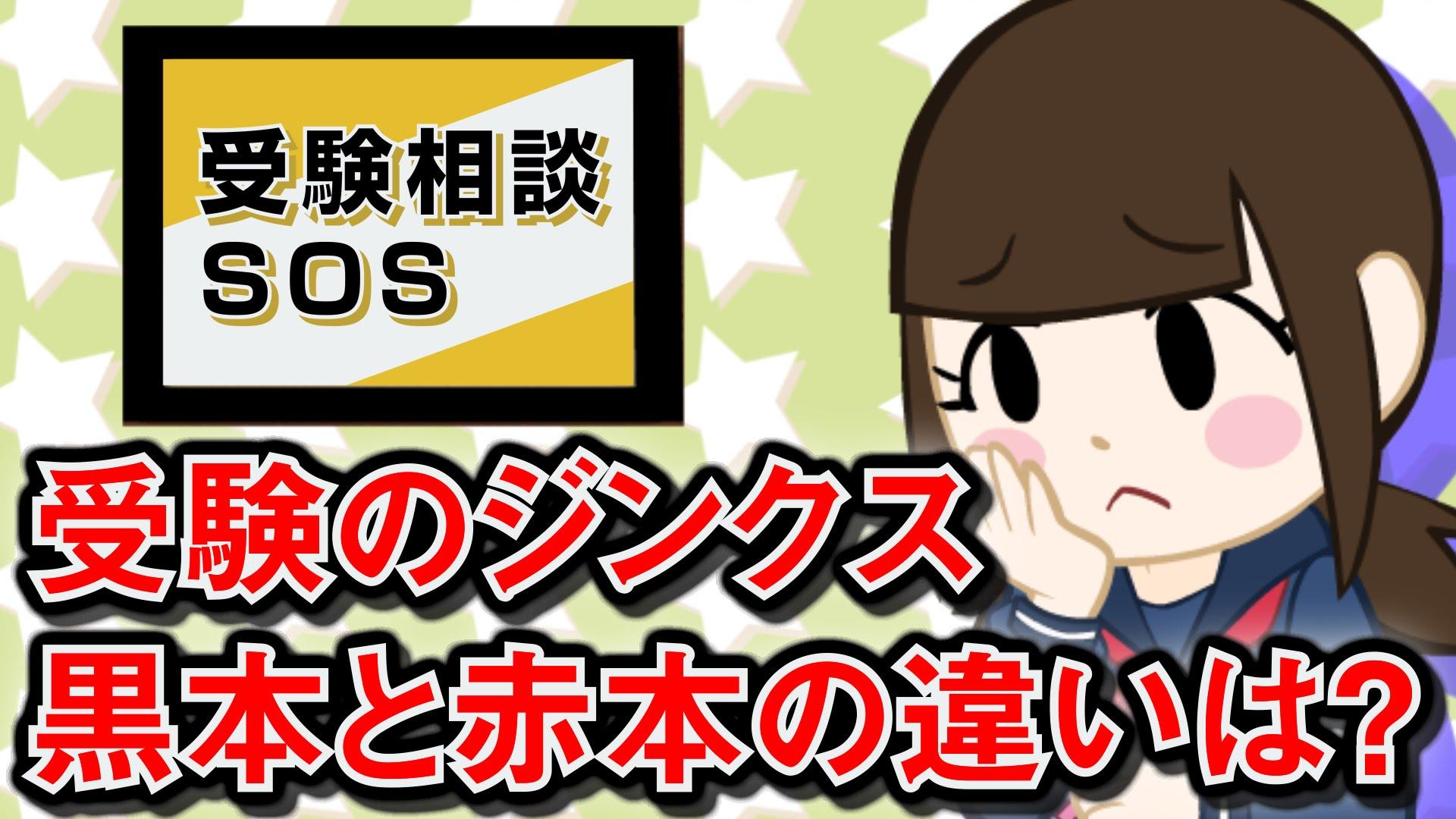 【vol.57】受験のジンクス!?&センター黒本と赤本の違いは!?|受験相談SOS