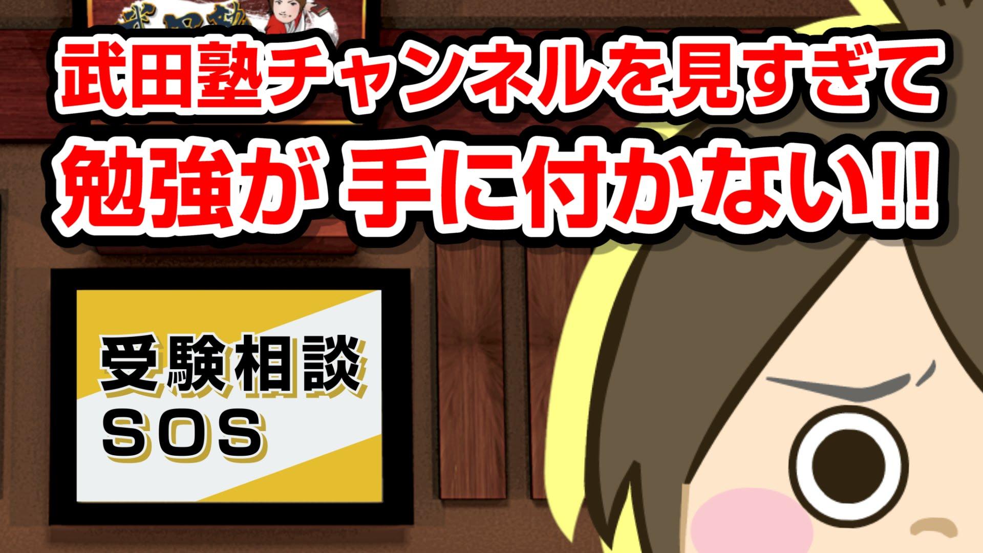 【vol.579】武田塾チャンネルを見すぎて、勉強が少ししかできません!?|受験相談SOS