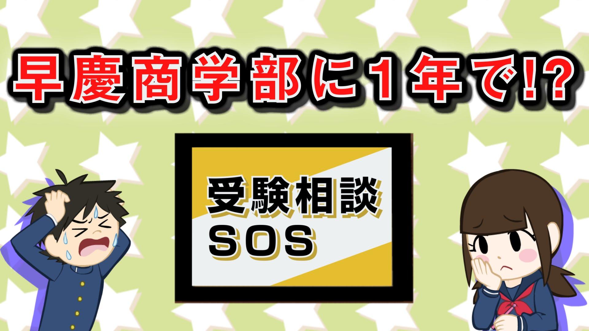 【vol.60】早稲田・慶應商学部に1年で合格!?|受験相談SOS