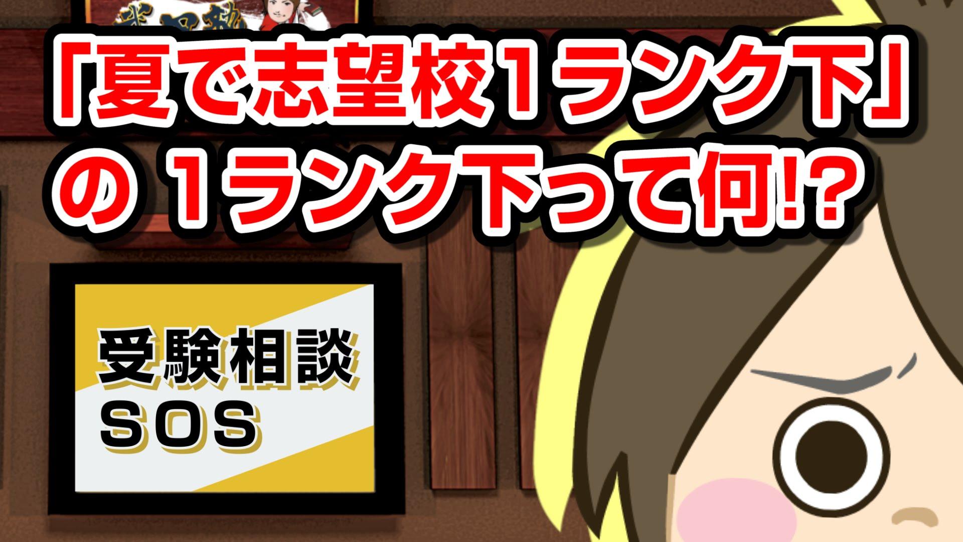 【vol.603】武田塾用語?「夏の間で志望校1ランク下!!」の1ランク下って何!?|受験相談SOS