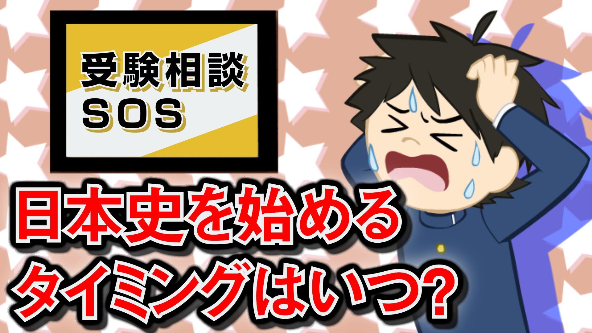 【vol.66】日本史を始める最適なタイミング!? 受験相談SOS