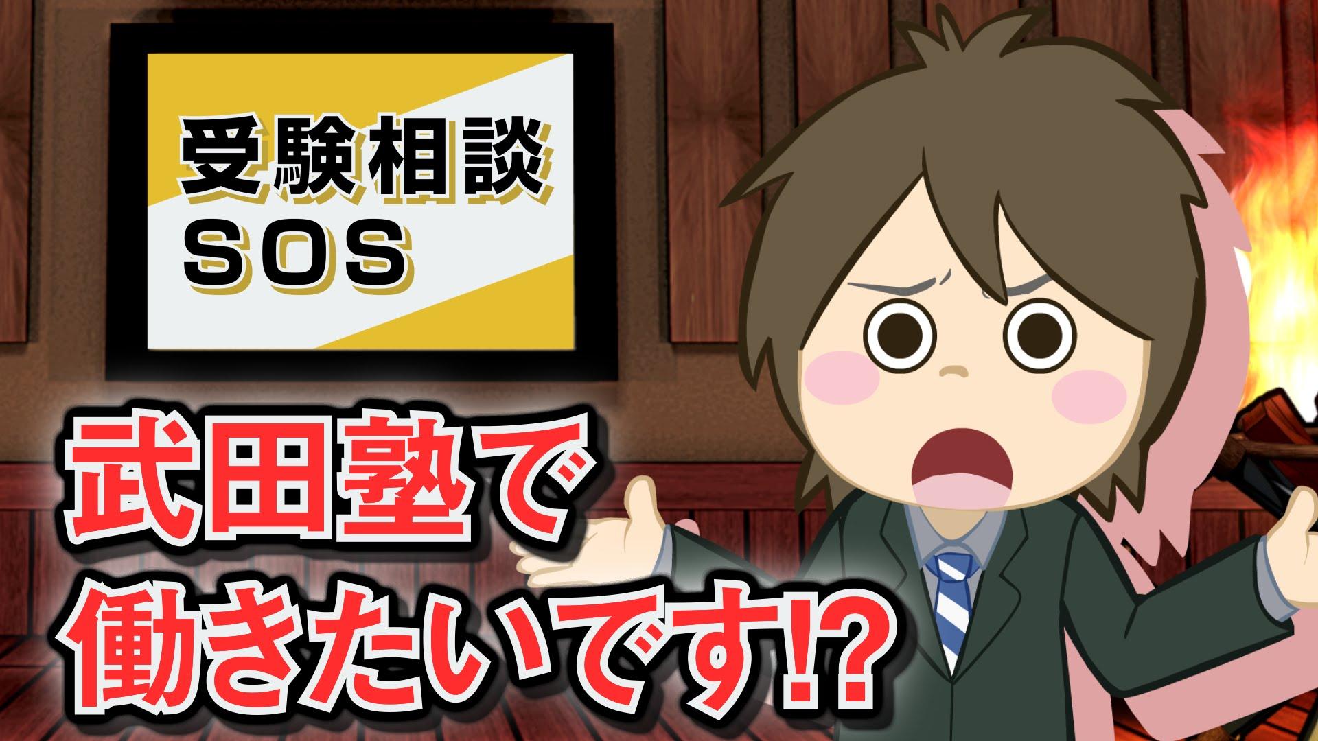 【vol.67】武田塾で働く方法!? 受験相談SOS