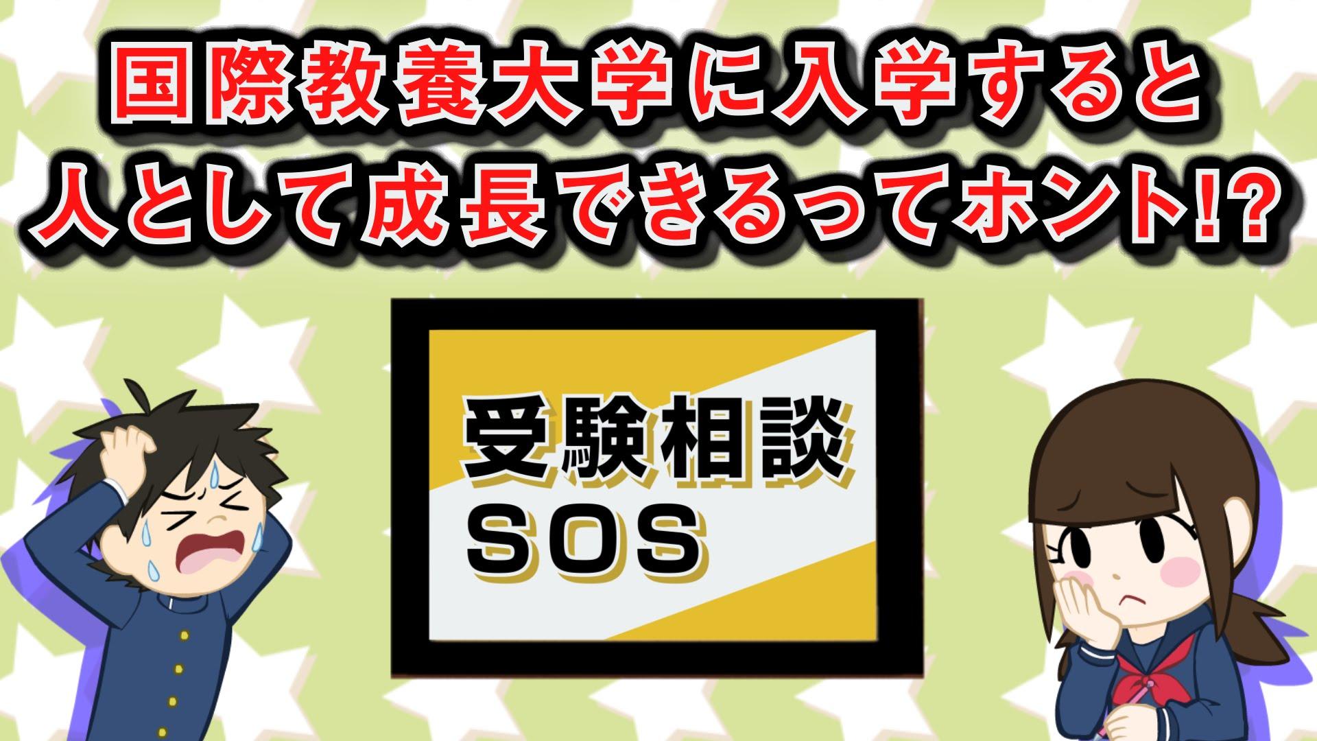 【vol.68】国際教養大学の評判!?成長できる大学とは? 受験相談SOS