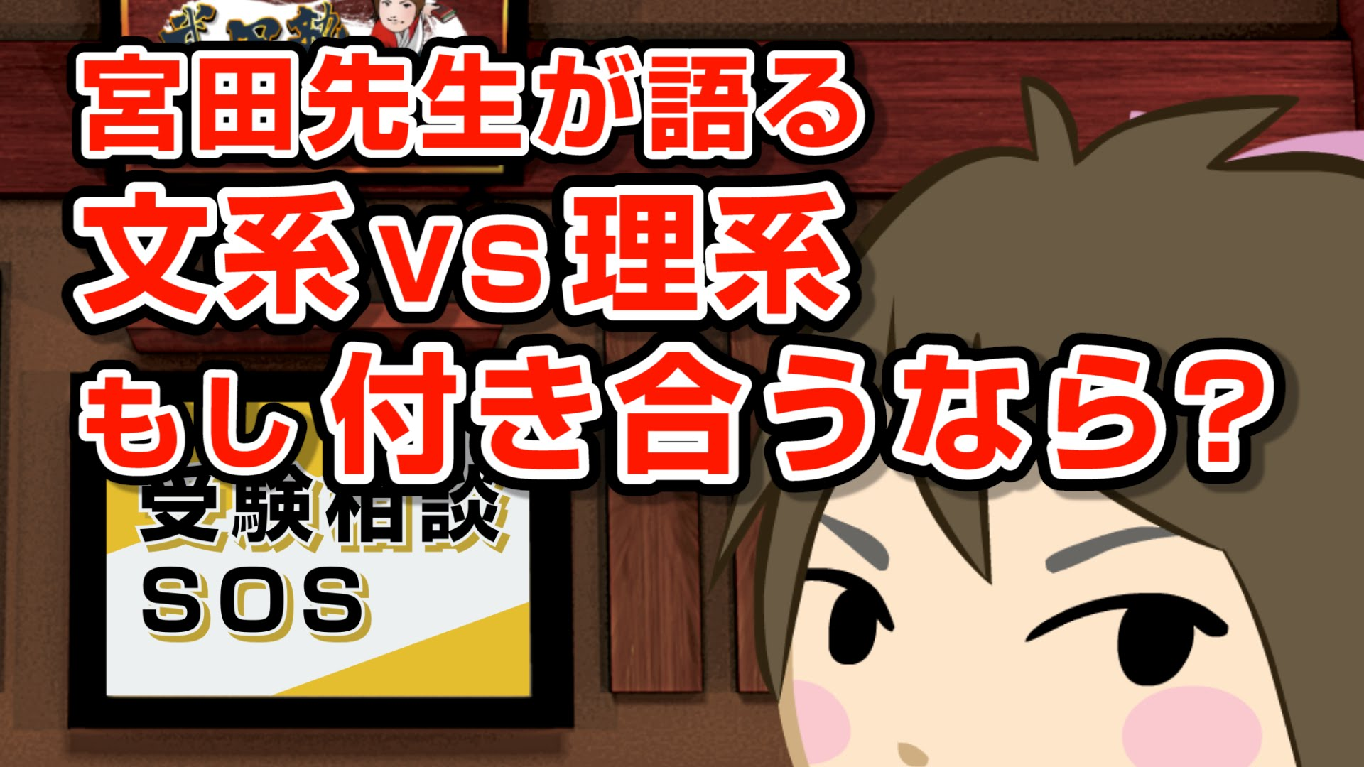 【vol.688】文系と理系、付き合うとしたら宮田先生はどちらを選びますか? (蔵出し未公開回!!)|受験相談SOS