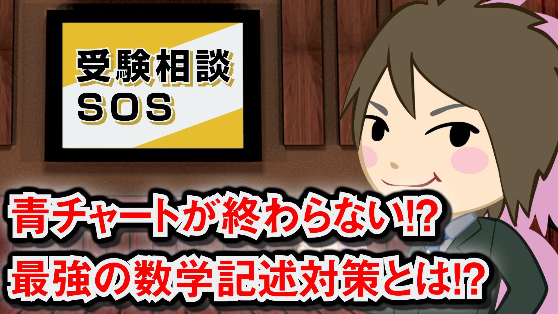 【vol.71】青チャートが終わらない!?&最強の数学記述対策とは!? 受験相談SOS