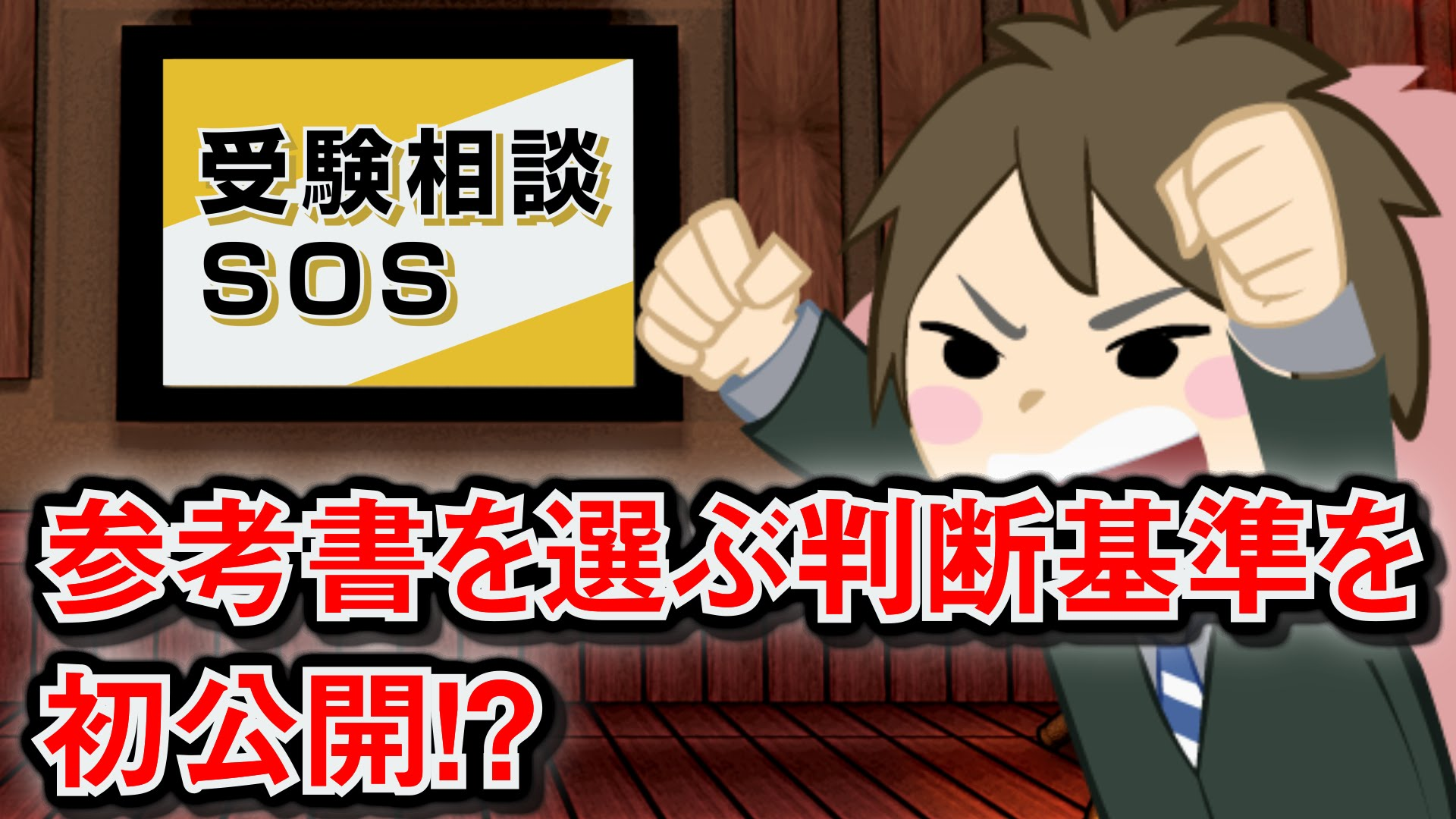 【vol.72】参考書を選ぶ判断基準を初公開!?|受験相談SOS