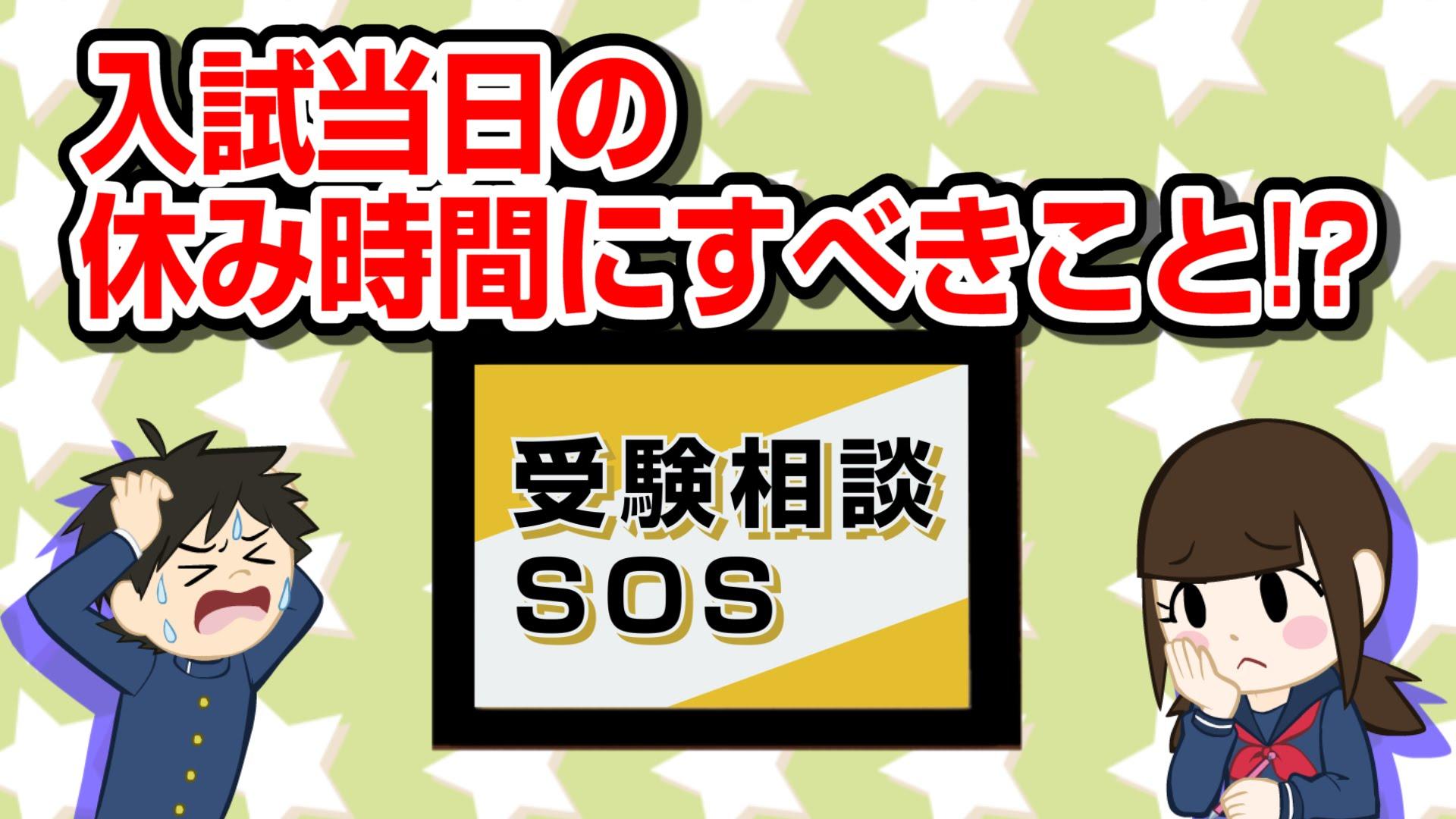 【vol.74】入試当日の休み時間にすべきこと!?|受験相談SOS