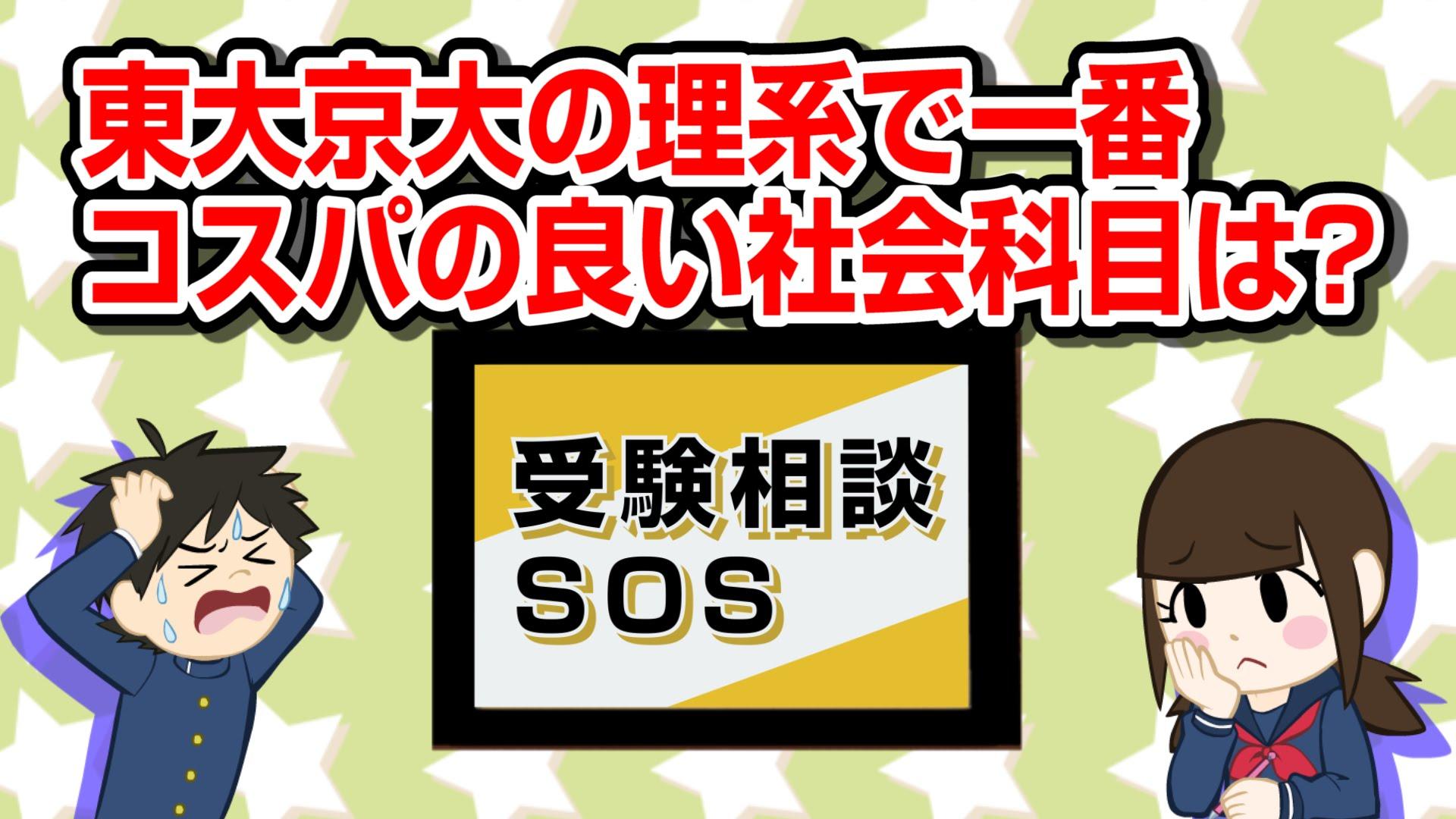 【vol.77】東大京大の理系で一番コスパの良い社会科目は?|受験相談SOS