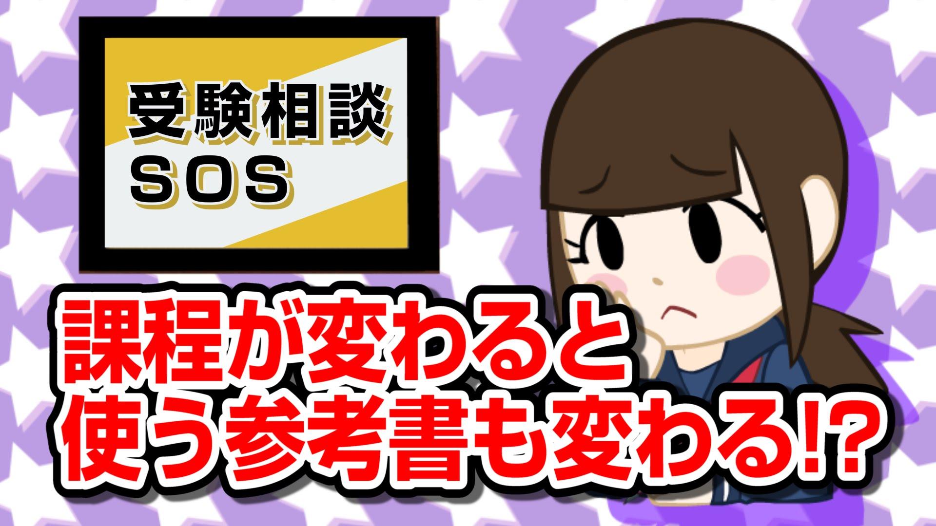 【vol.78】新課程になると参考書も変わる!?|受験相談SOS