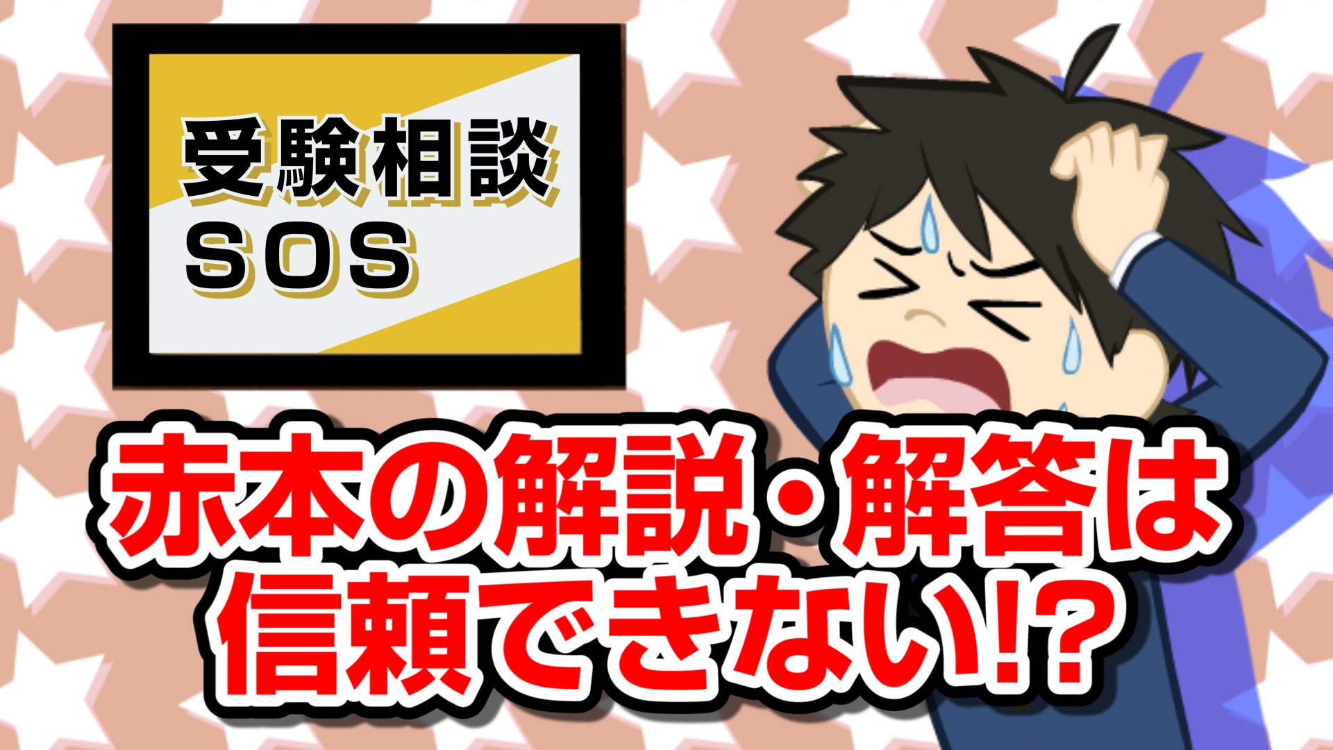 【vol.81】赤本の解説・解答は信頼できない!?|受験相談SOS