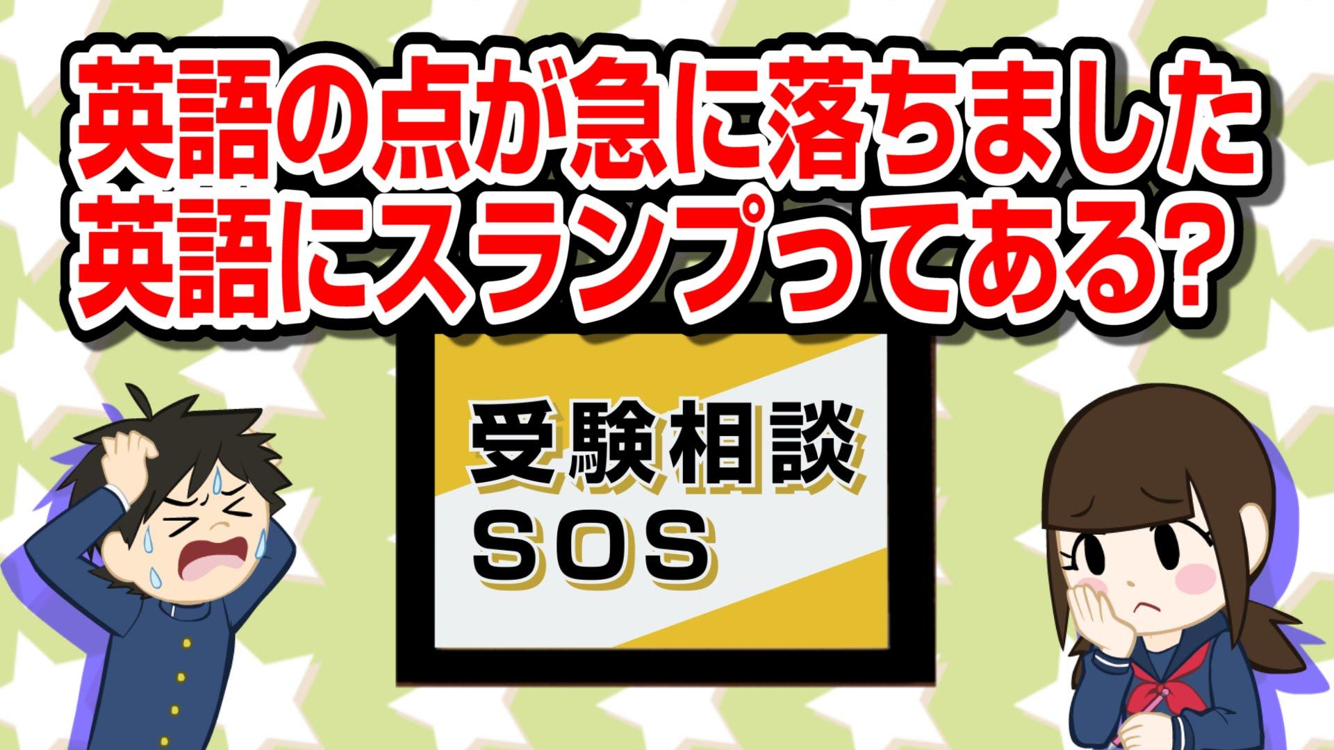 【vol.86】受験にスランプは無い!?|受験相談SOS