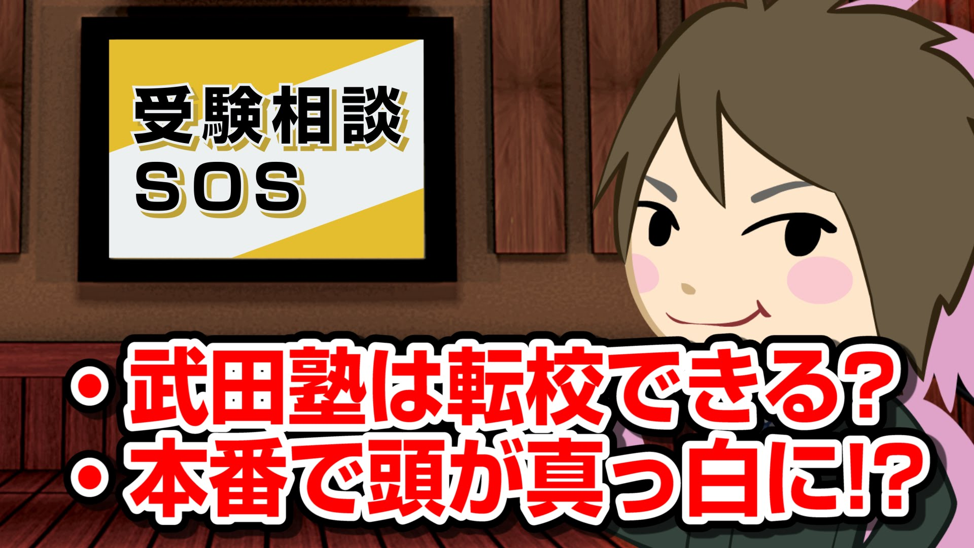 【vol.87】武田塾は転校できるの?本番で頭が真っ白になった時の対処法|受験相談SOS