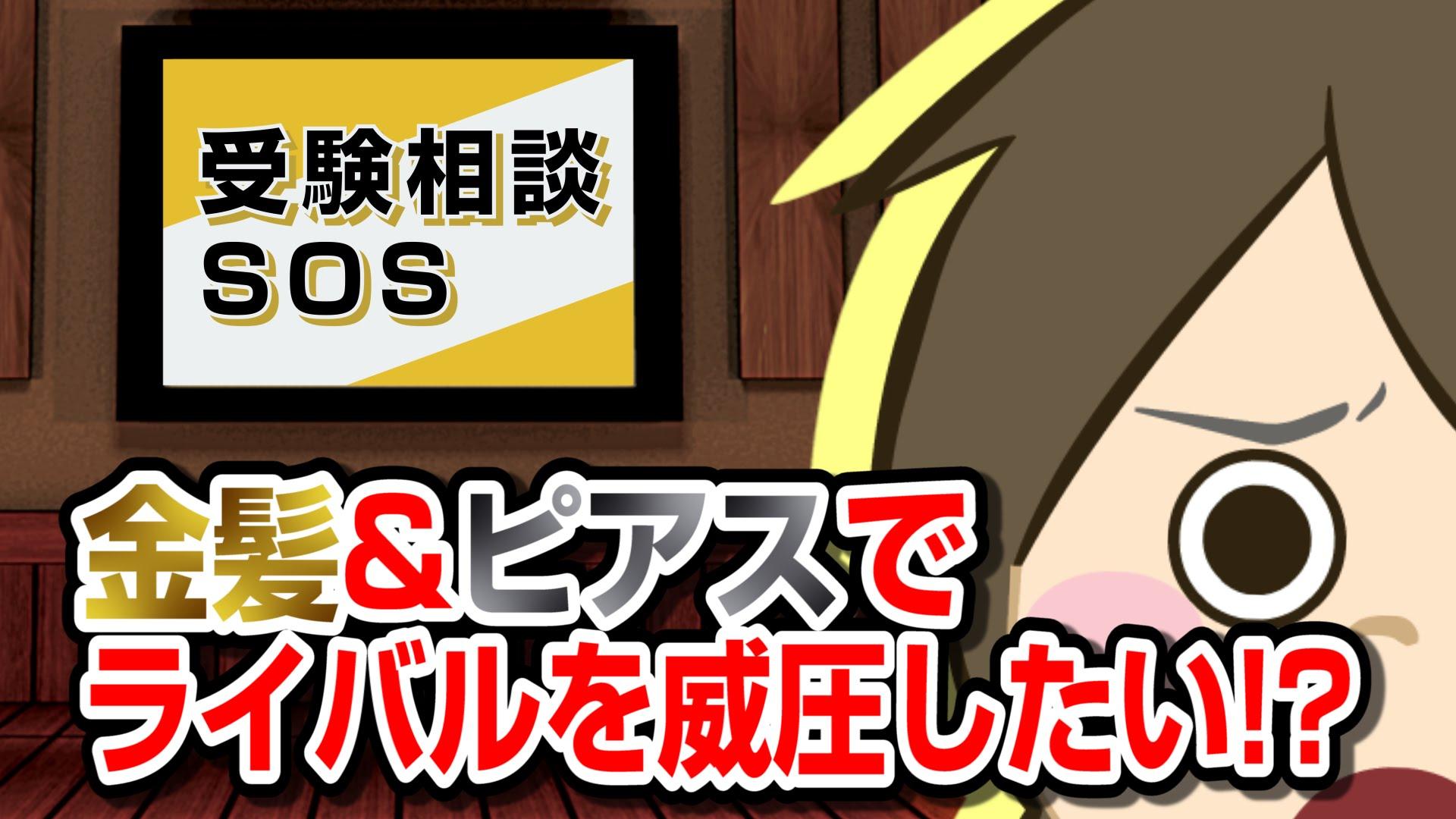 【vol.93】金髪&ピアスでライバルを威圧!? 受験相談SOS