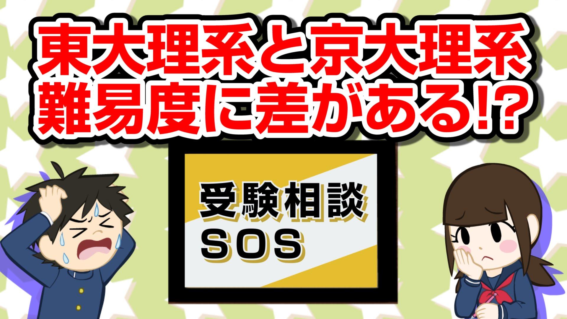 【vol.96】東大理系と京大理系の難易度!? 受験相談SOS