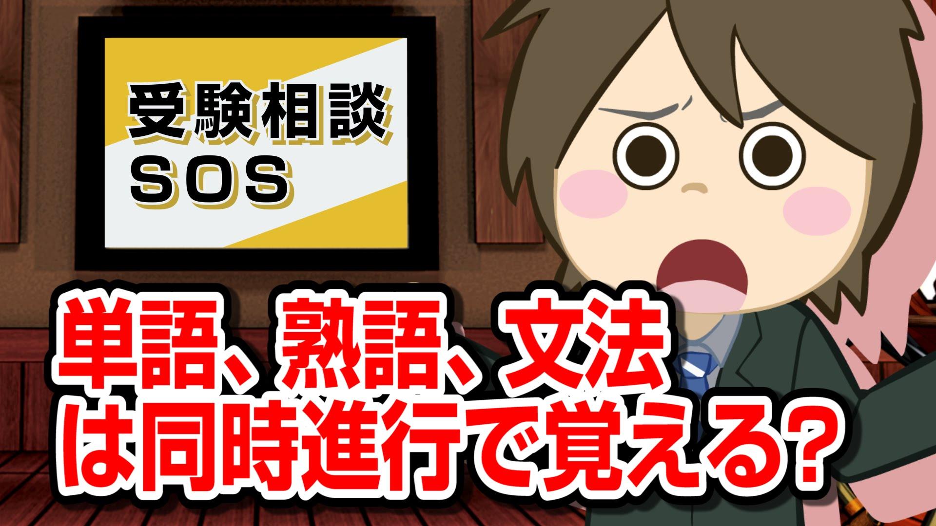 【vol.98】単語熟語文法は同時進行!? 受験相談SOS