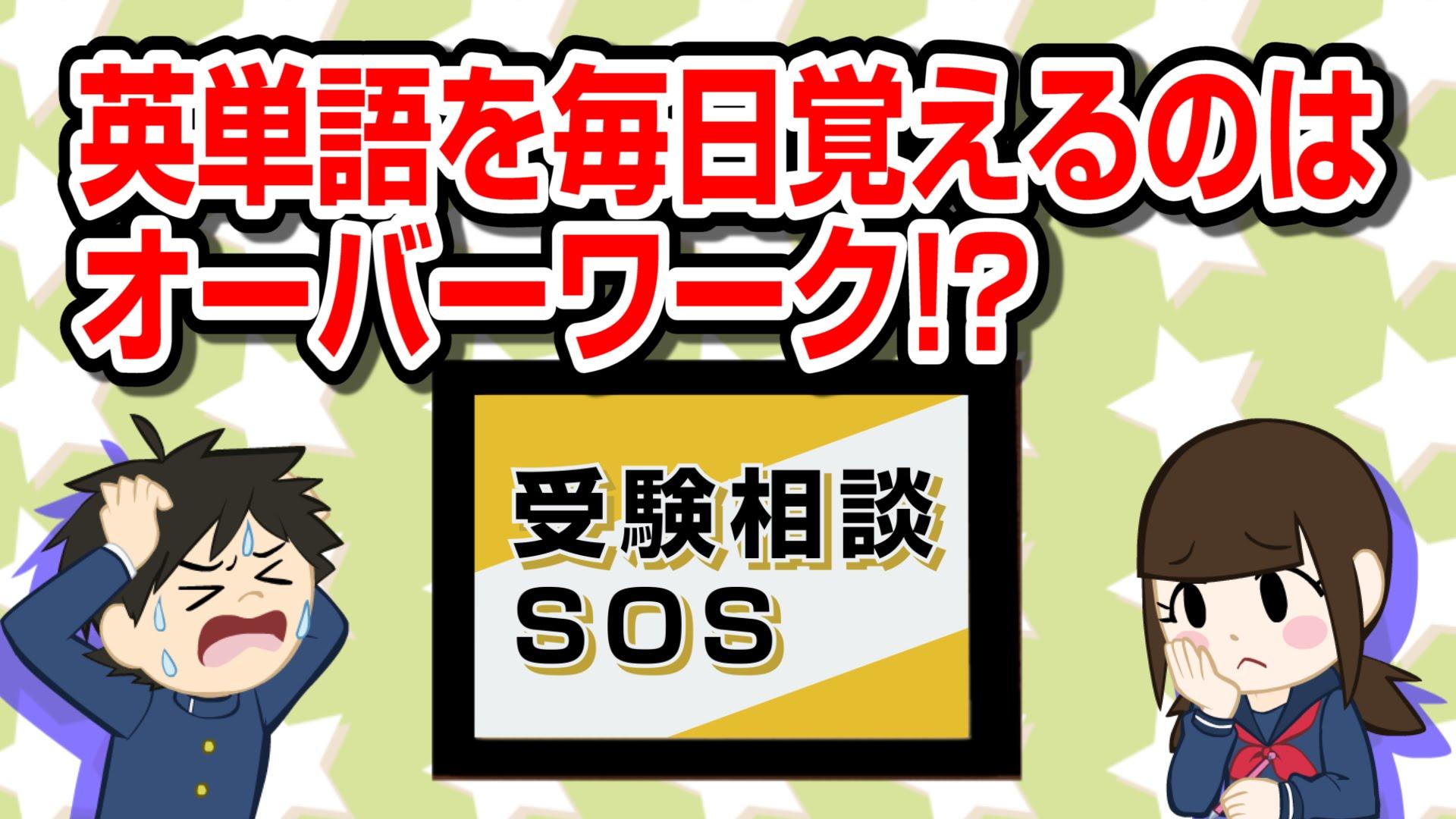 【vol.99】英単語は毎日やれ!? 受験相談SOS
