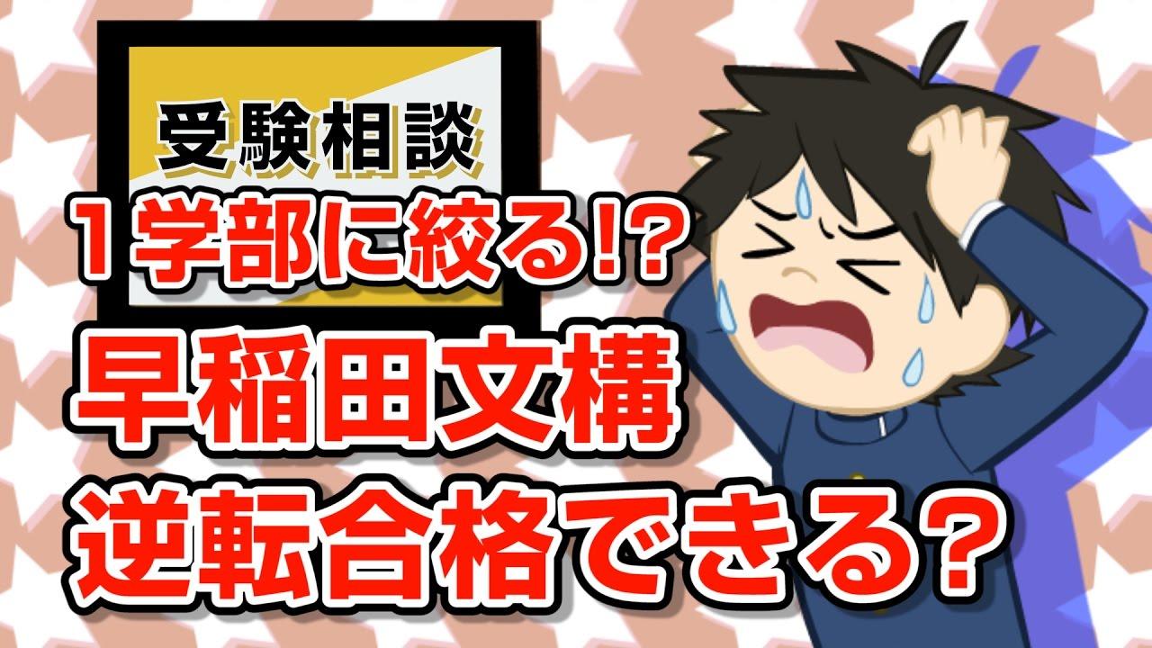 【vol.770】早稲田文化構想、1学部狙い撃ち!? 過去問は半分くらいだけど徹底的に特化すれば間に合う?|受験相談SOS