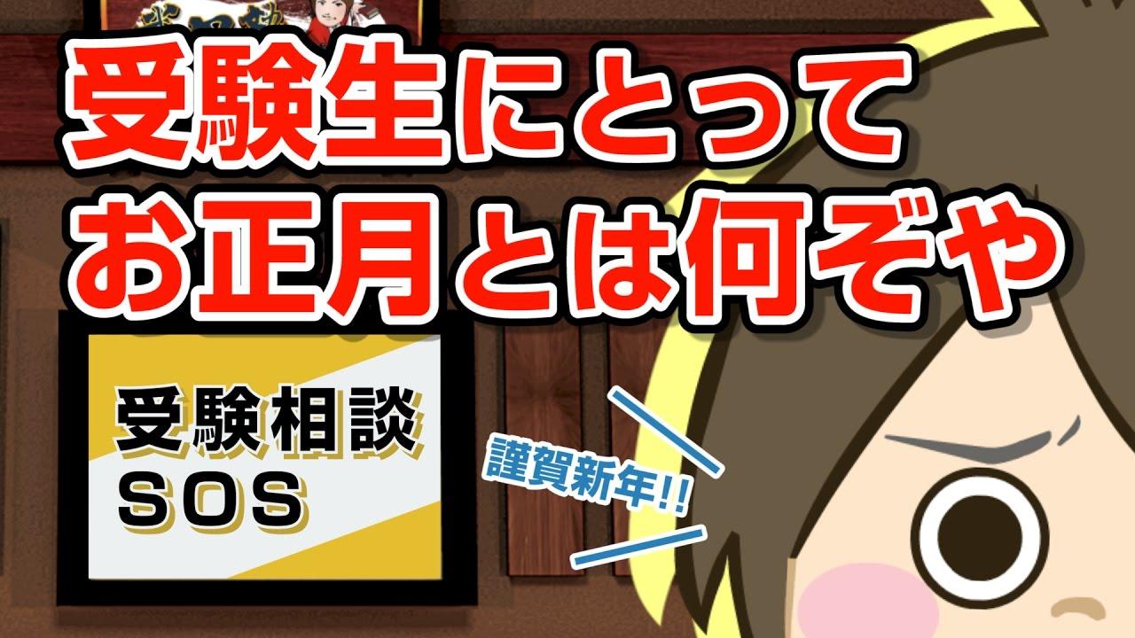 【vol.773】受験生にとって、お正月とはなんぞや!? (新年あけましておめでとうございます!!)|受験相談SOS