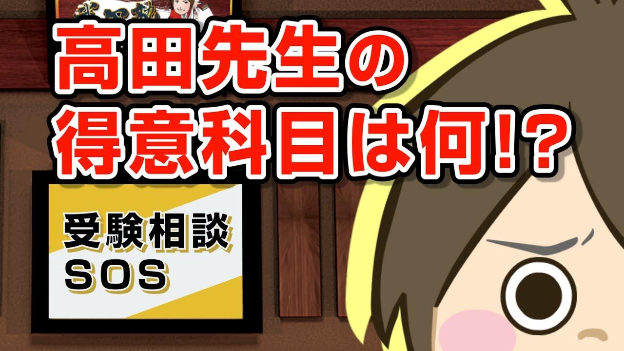 【vol.783】高田先生の受験生時代の得意科目は何!? (苦手科目も!!)|受験相談SOS