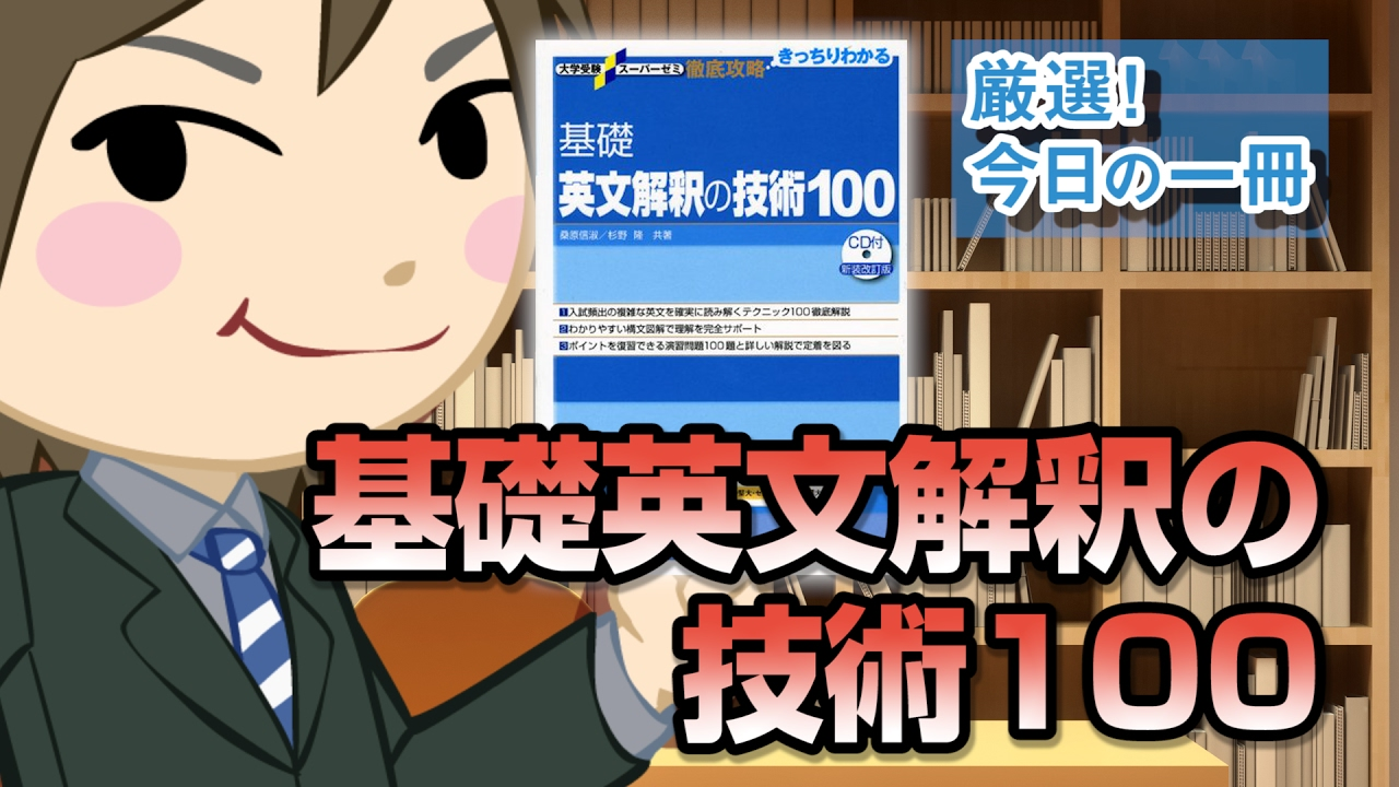 基礎英文解釈の技術100|武田塾厳選! 今日の一冊