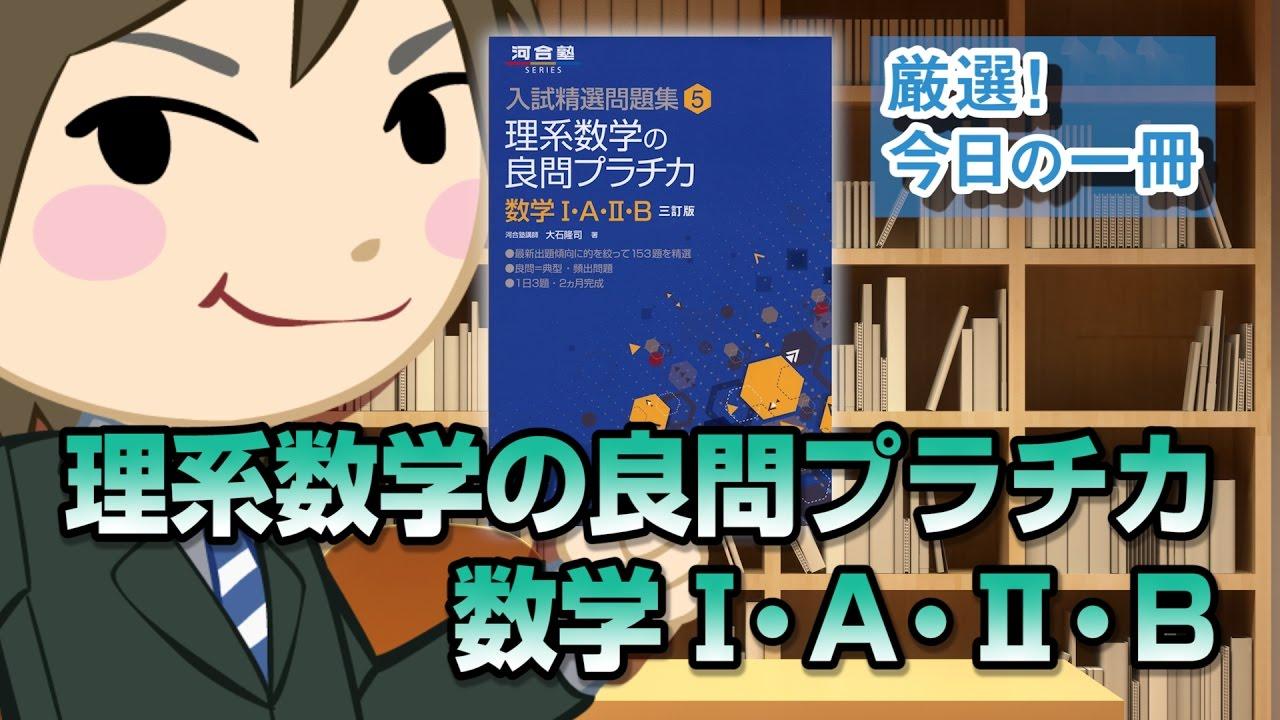 理系数学の良問プラチカ 数学1・A・2・B|武田塾厳選! 今日の一冊