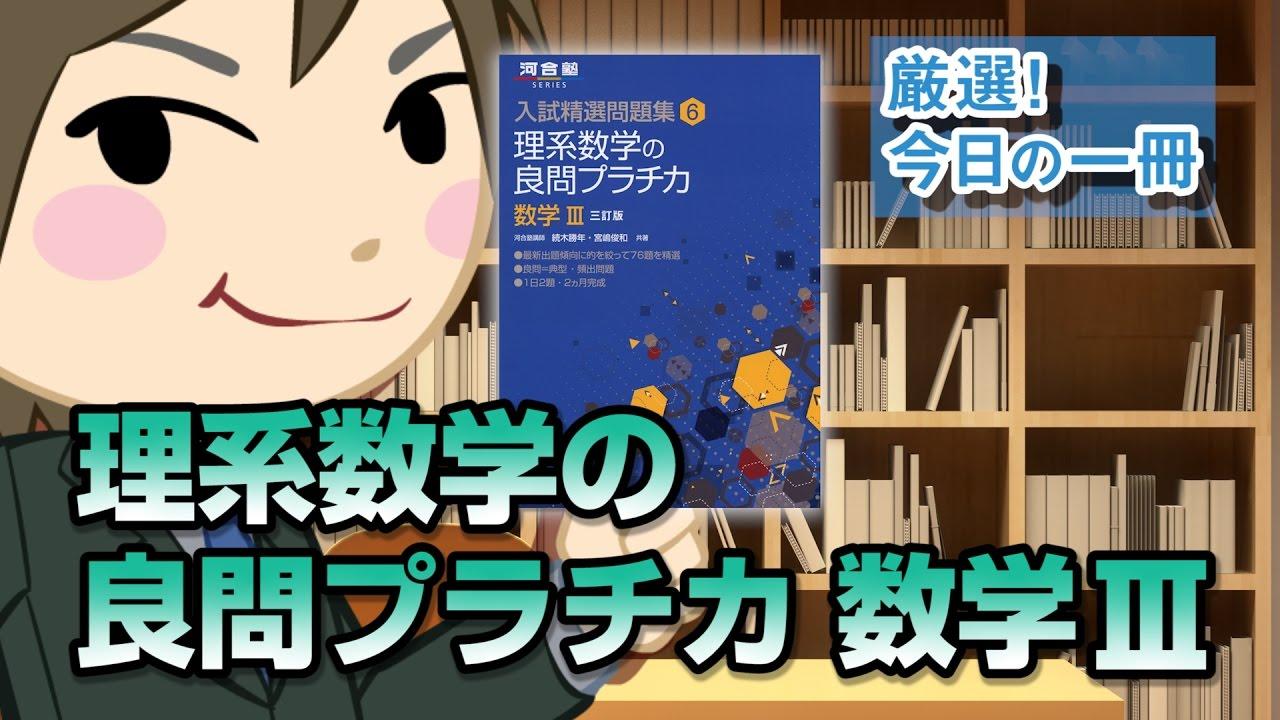 理系数学の良問プラチカ 数学3|武田塾厳選! 今日の一冊